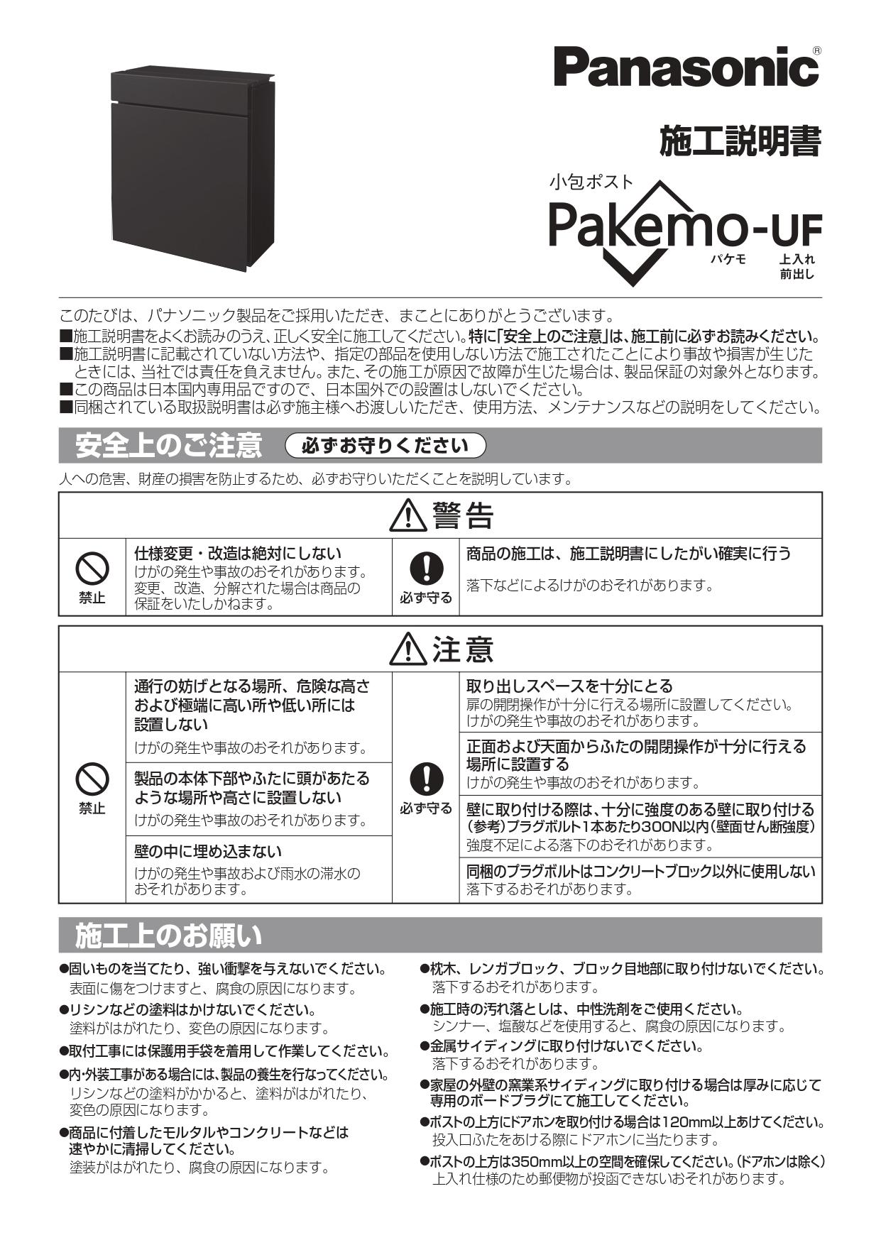 パケモ 施工説明書_page-0001