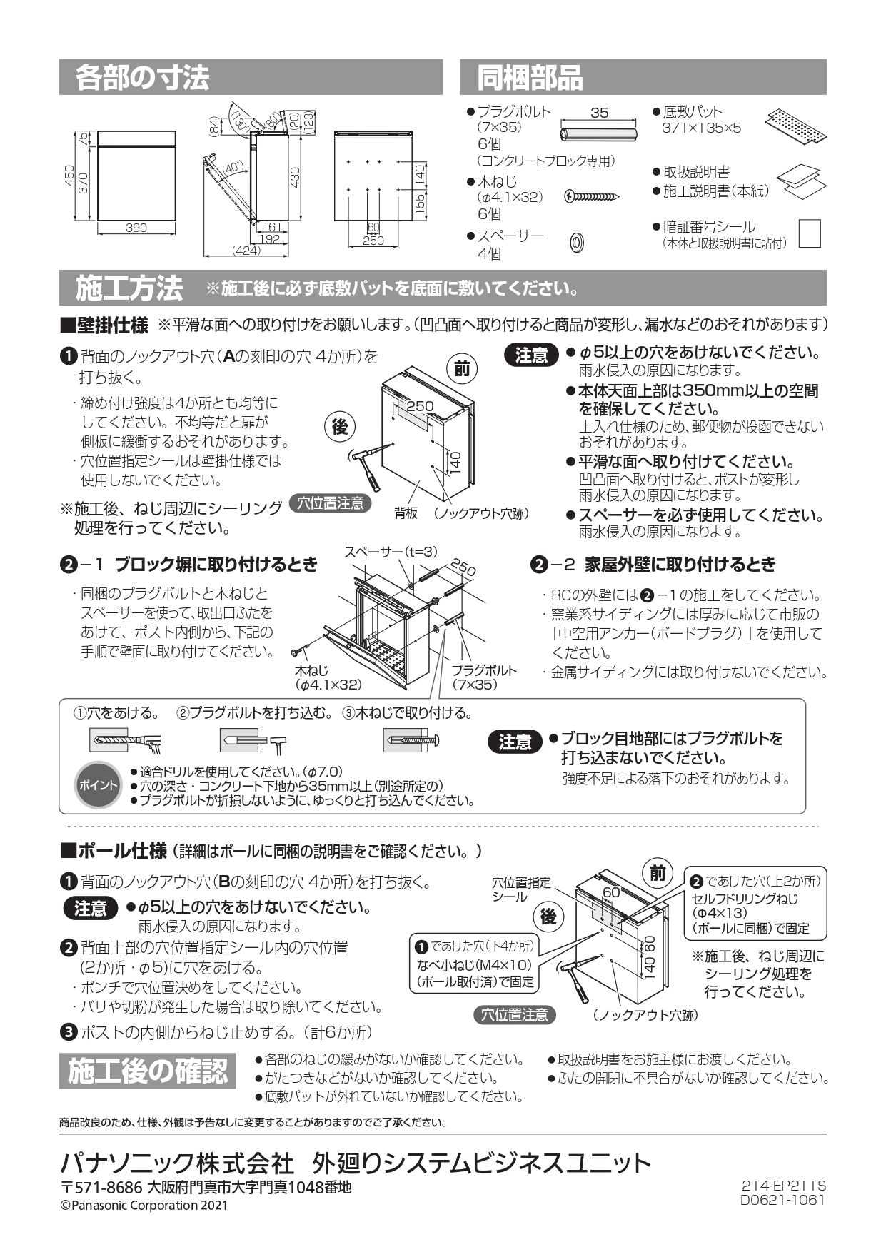パケモ 施工説明書_page-0002