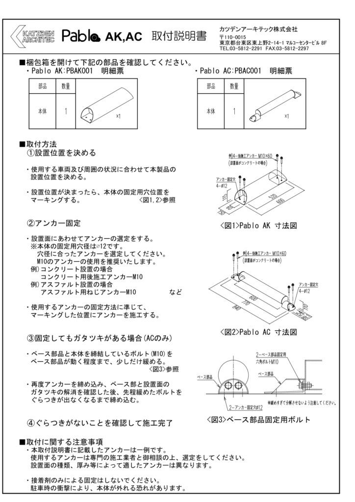 パブロAC 施工説明書_page-0001