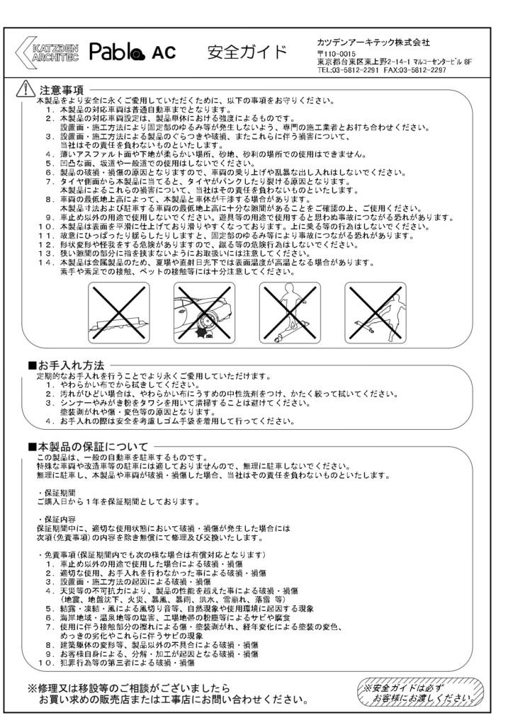 パブロAC 施工説明書_page-0002
