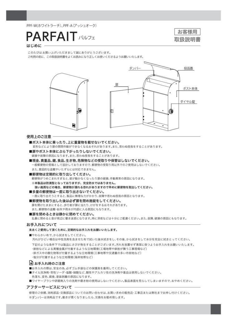パルフェ 取扱説明書_page-0001