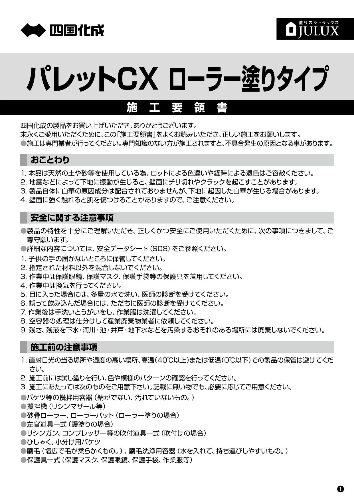 パレットCXローラー塗りタイプ 施工要領書_page-0001