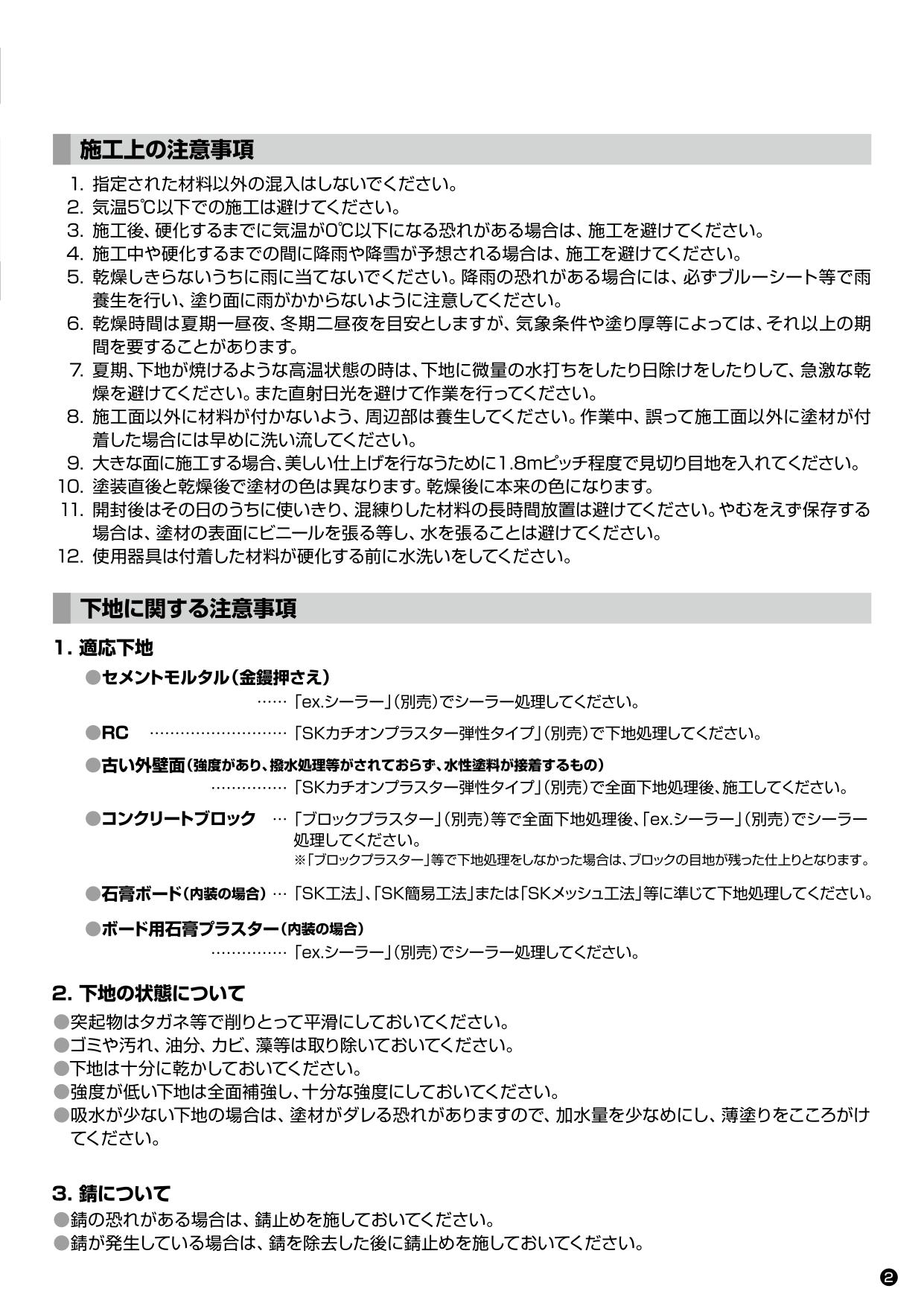 パレットCXローラー塗りタイプ 施工要領書_page-0002