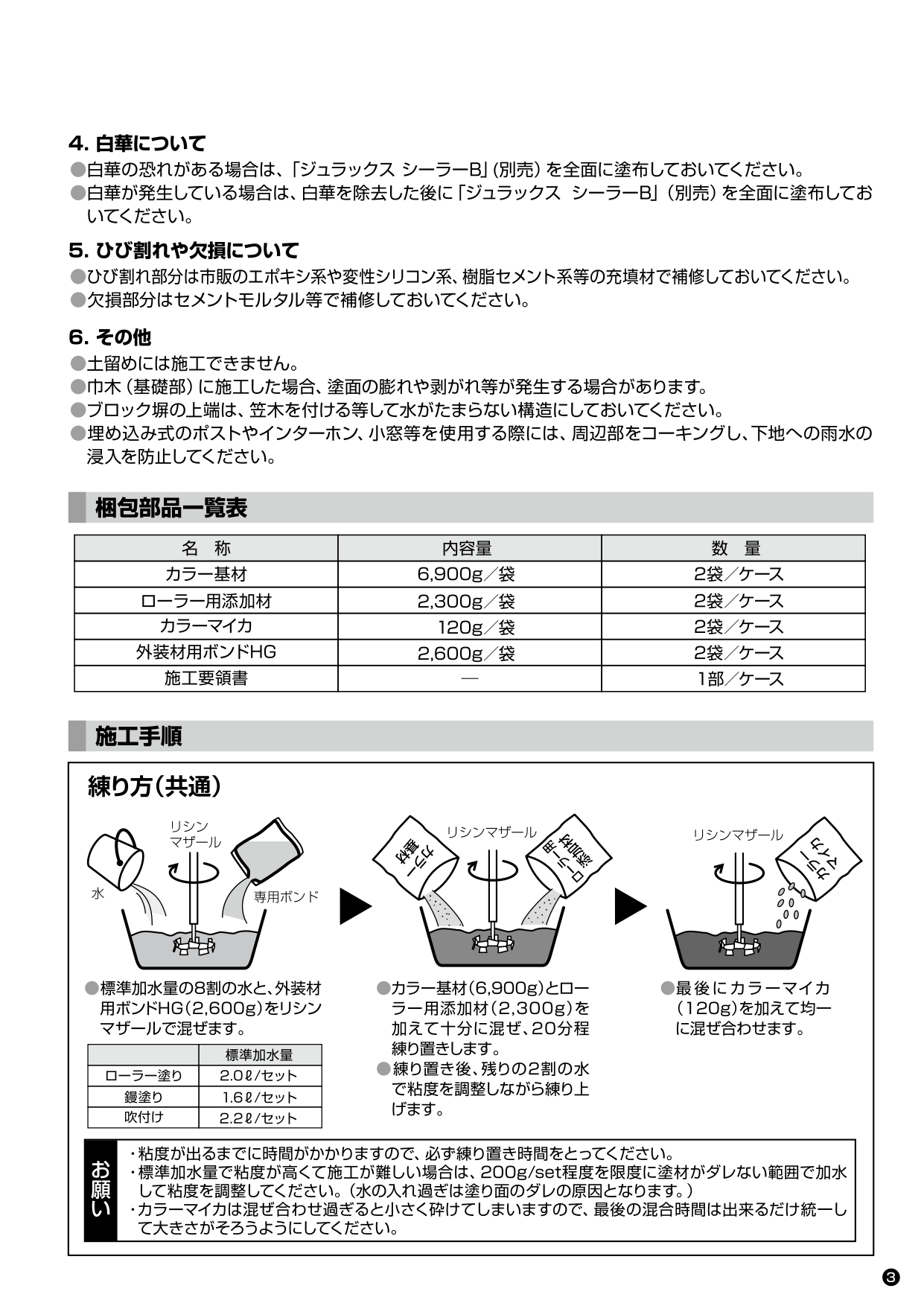 パレットCXローラー塗りタイプ 施工要領書_page-0003