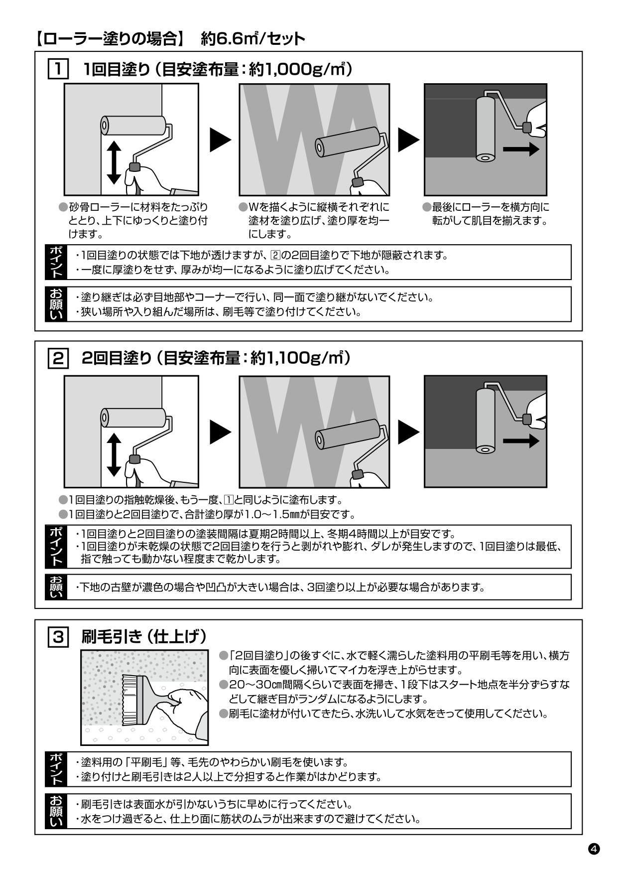 パレットCXローラー塗りタイプ 施工要領書_page-0004