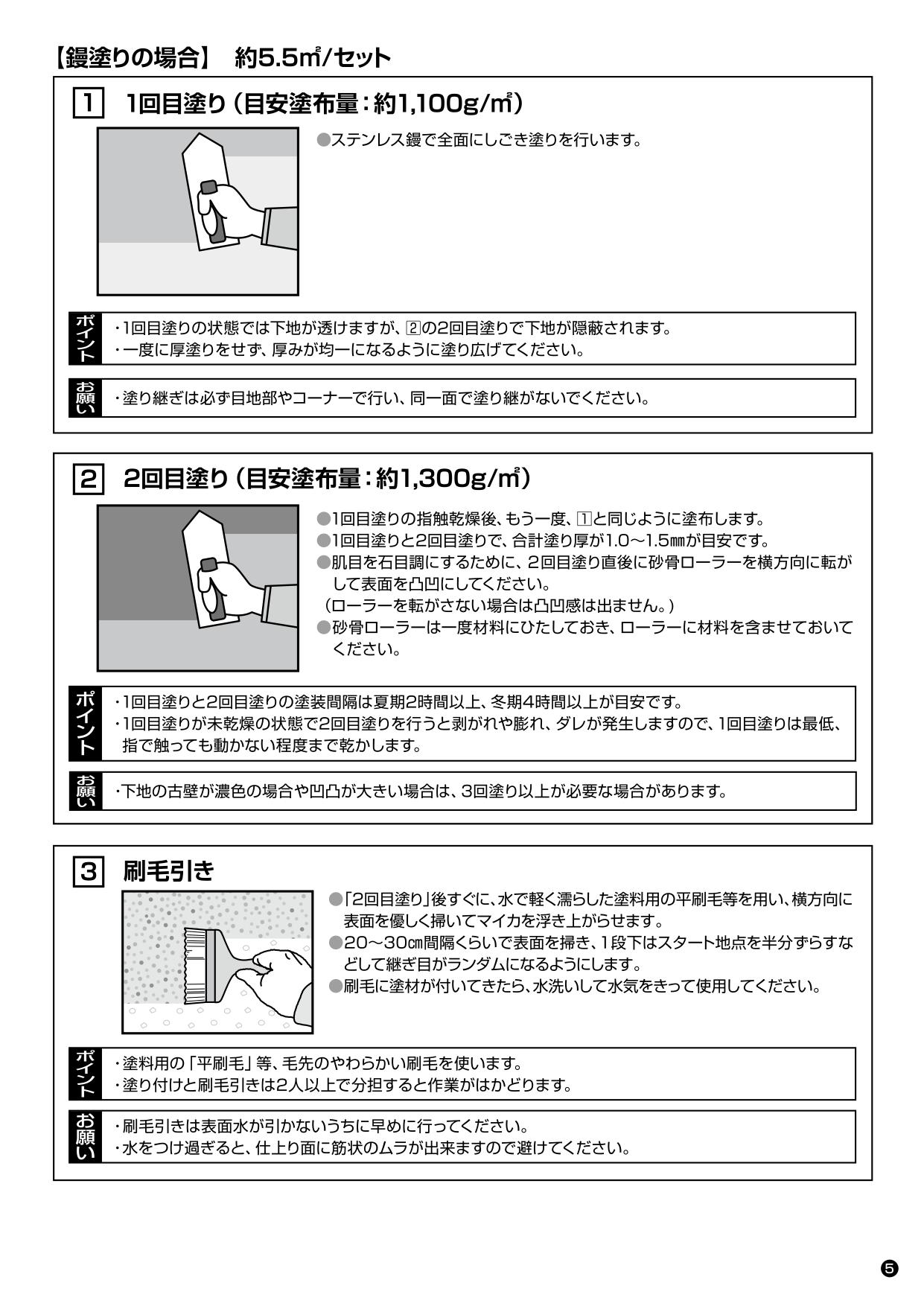 パレットCXローラー塗りタイプ 施工要領書_page-0005
