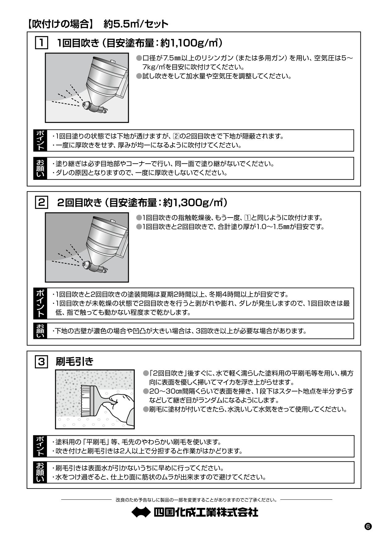 パレットCXローラー塗りタイプ 施工要領書_page-0006