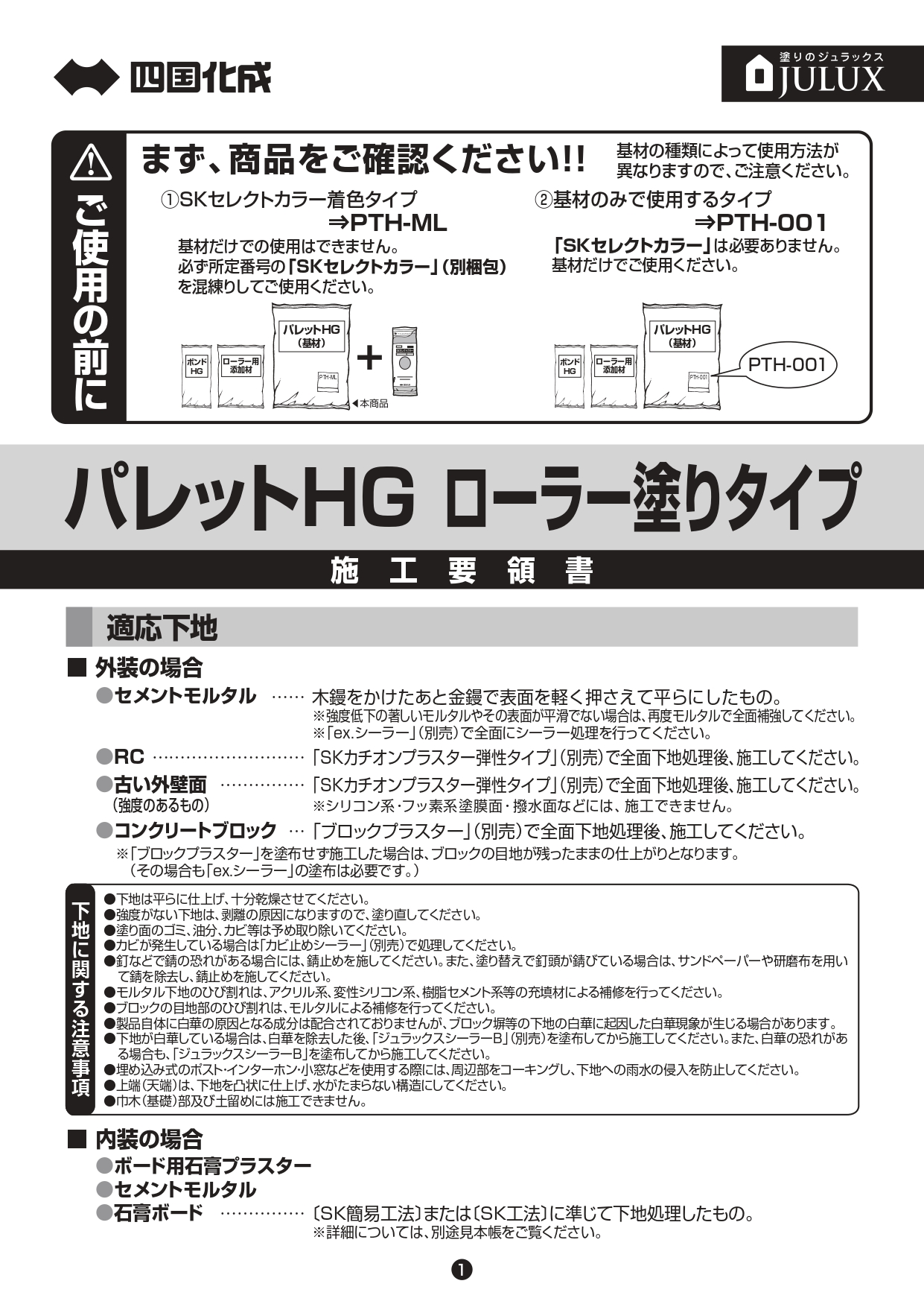 パレットHG ローラー塗りタイプ 施工説明書_page-0001