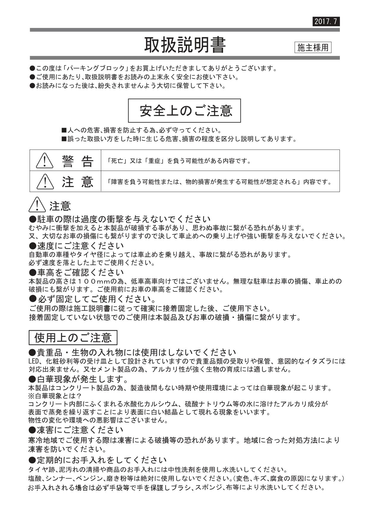 パーキングブロックフレーム 取り扱い説明書_page-0001