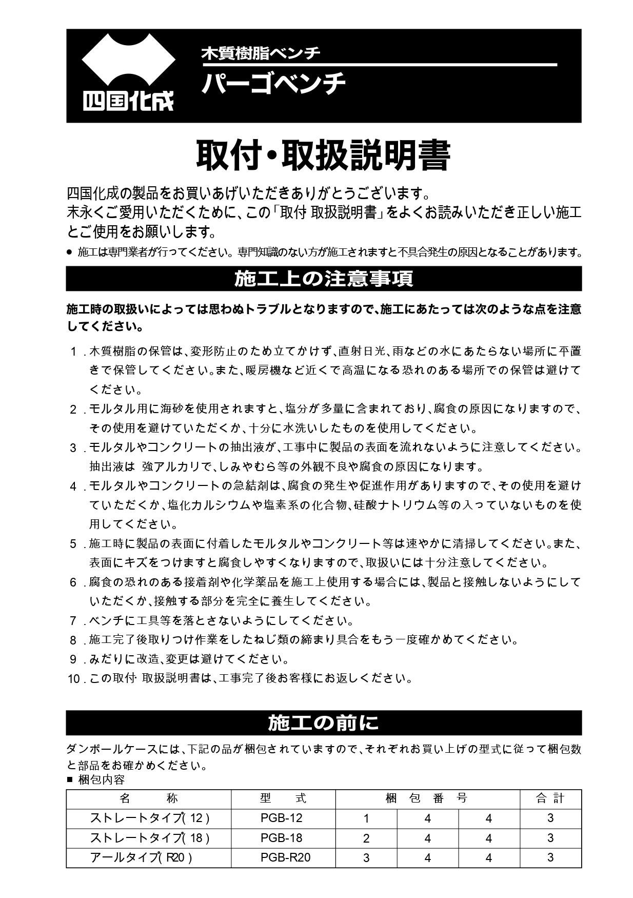パーゴベンチ 施工説明書_page-0001
