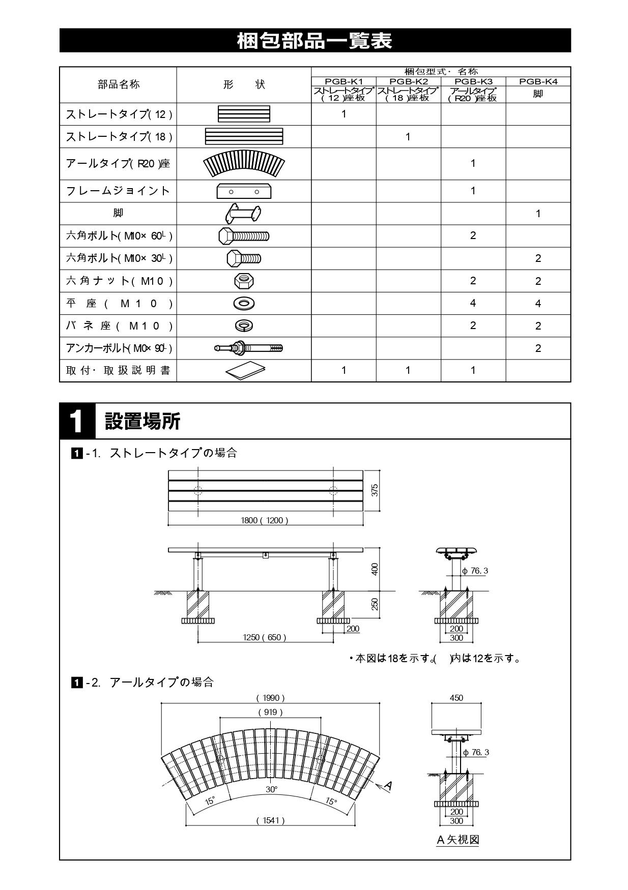 パーゴベンチ 施工説明書_page-0002