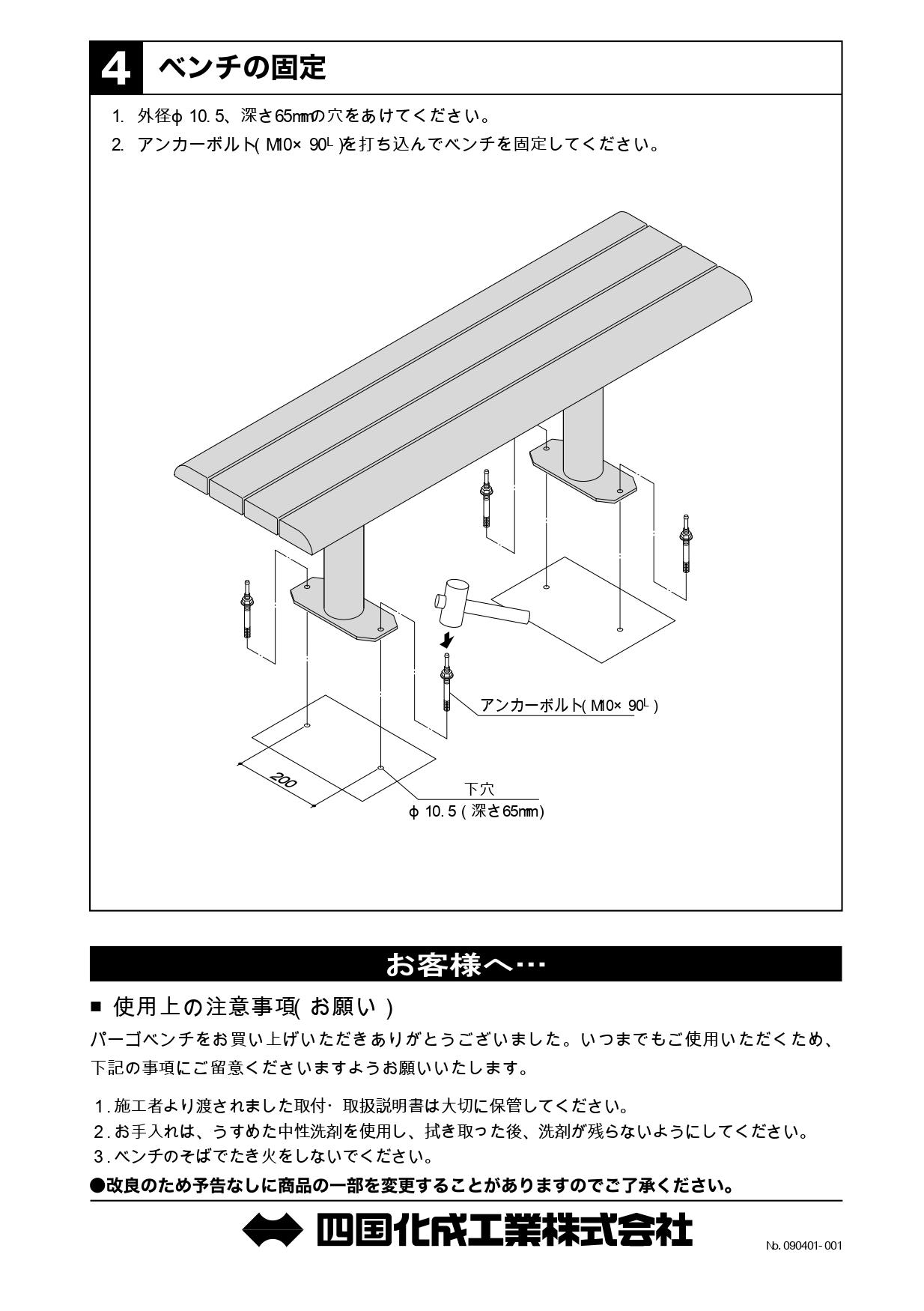 パーゴベンチ 施工説明書_page-0004