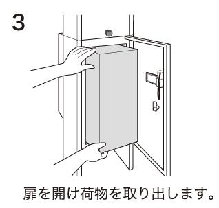パーセルドゥオモ 荷物の取り出し方3