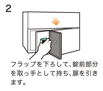 パーセルメゾン 受取2