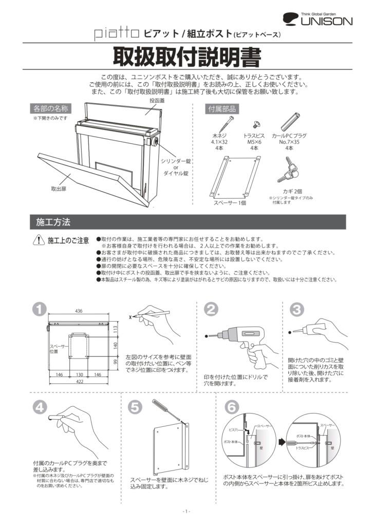 ピアット_取扱説明書_page-0001