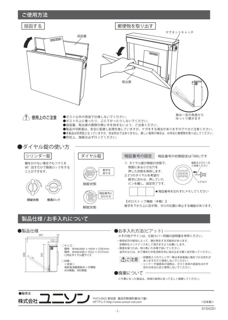ピアット_取扱説明書_page-0002