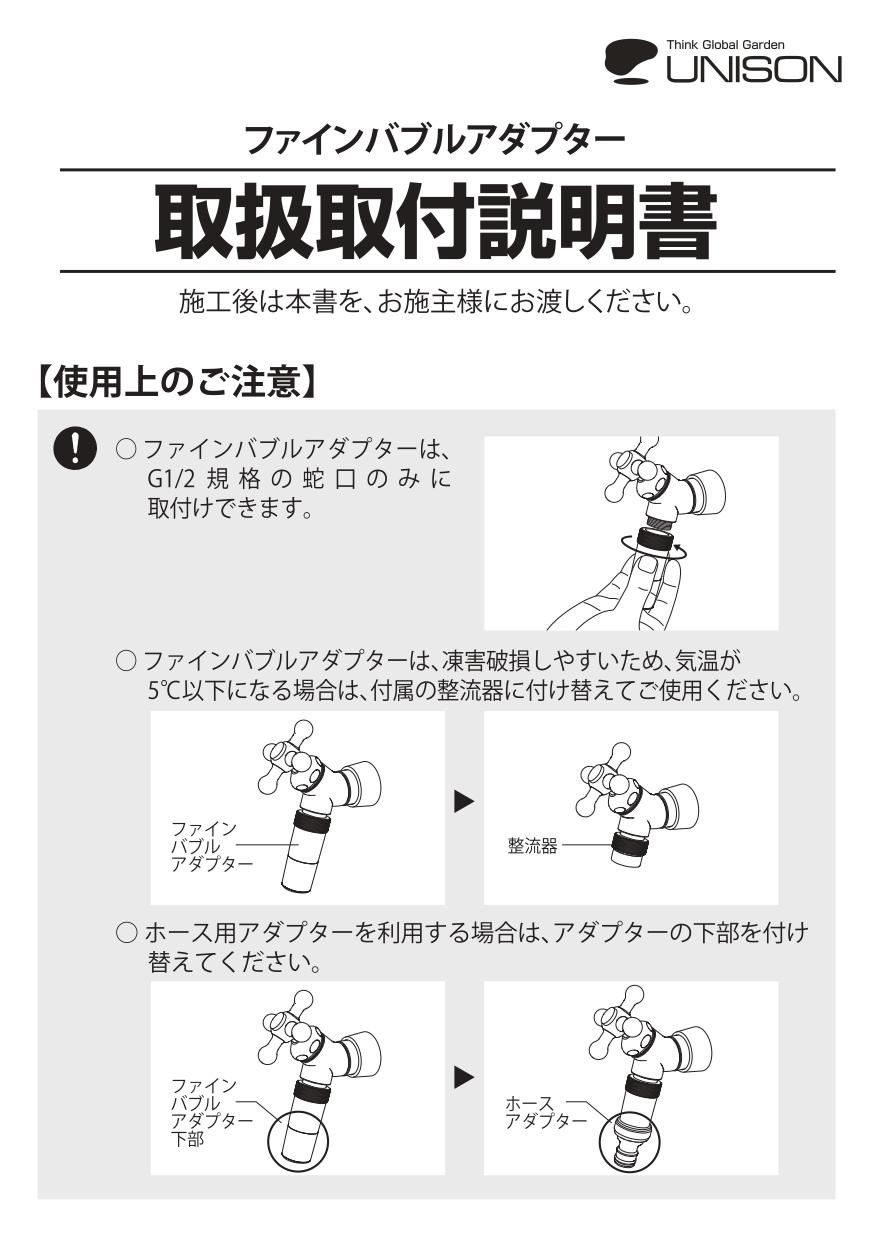 ファインバブルアダプター_取扱説明書_page-0001