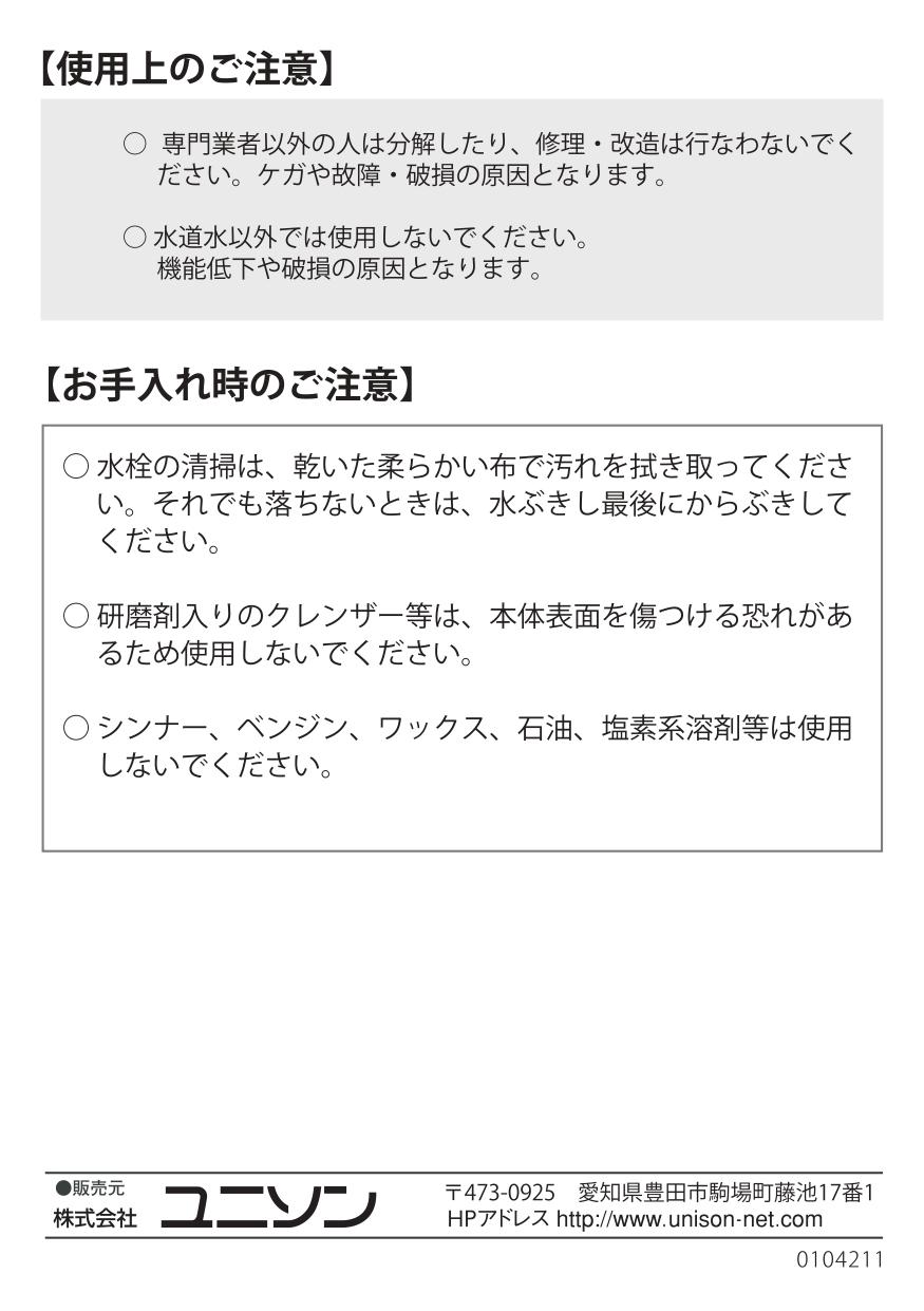 ファインバブルアダプター_取扱説明書_page-0002