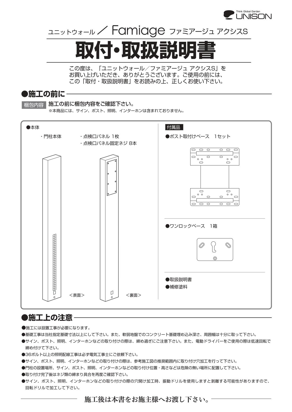 ファミアージュアクシスS_取扱説明書_page-0001