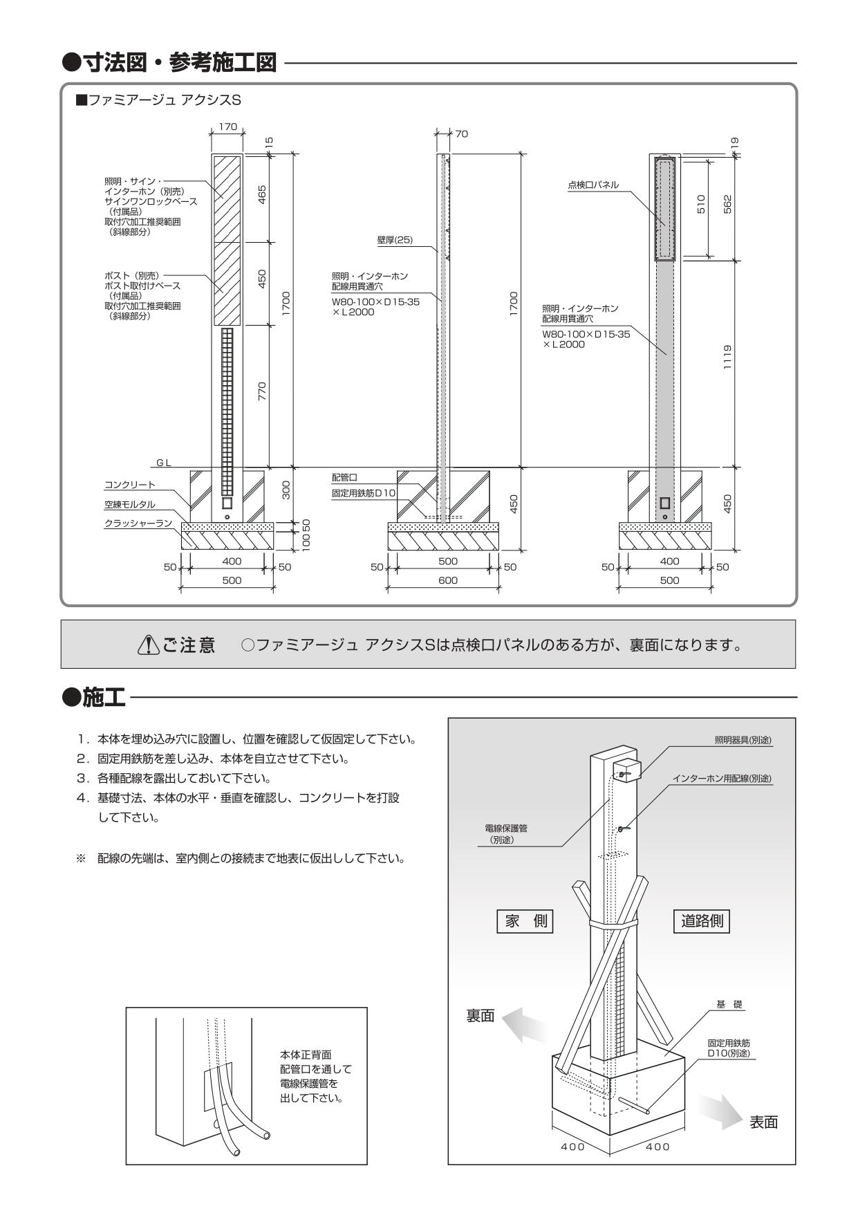 ファミアージュアクシスS_取扱説明書_page-0002