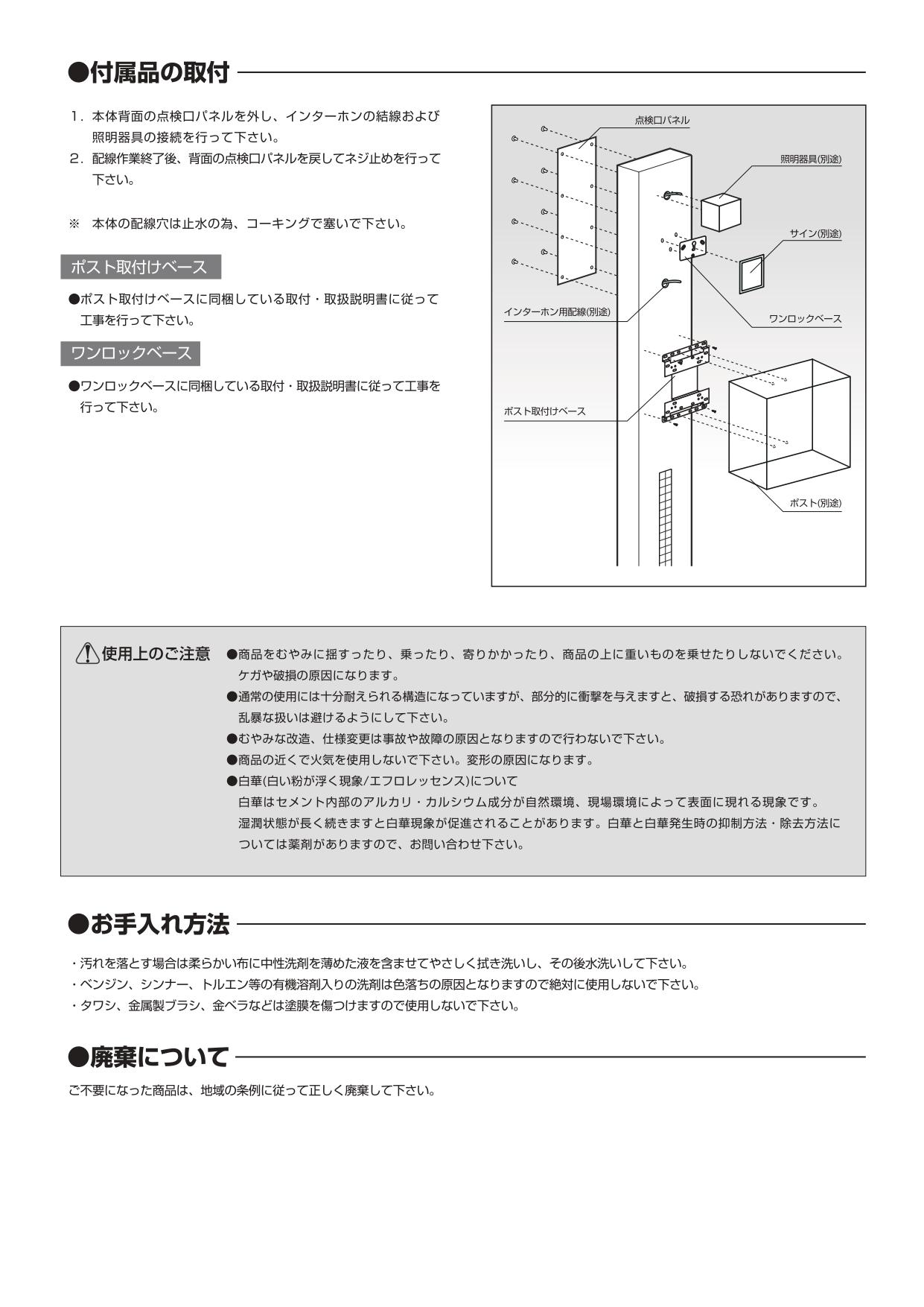 ファミアージュアクシスS_取扱説明書_page-0003
