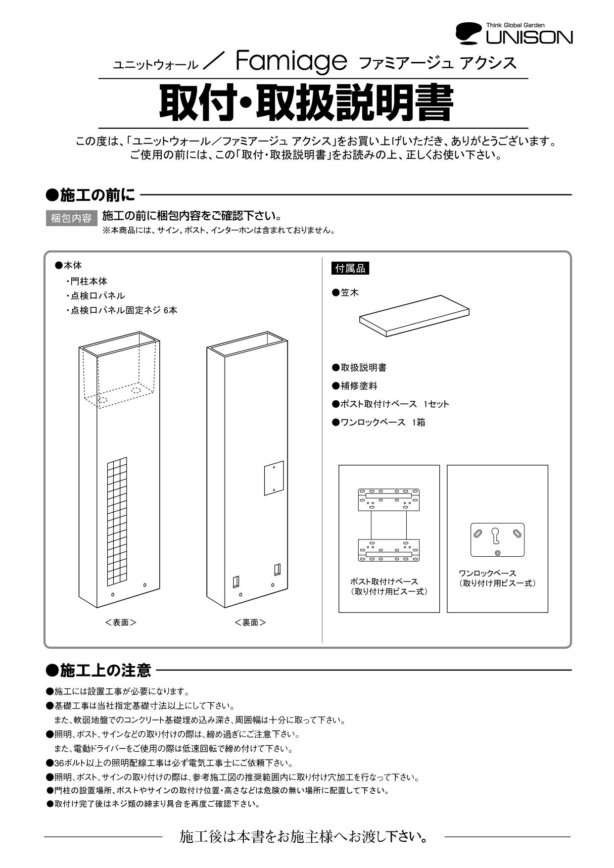 ファミアージュアクシス_取扱説明書_page-0001