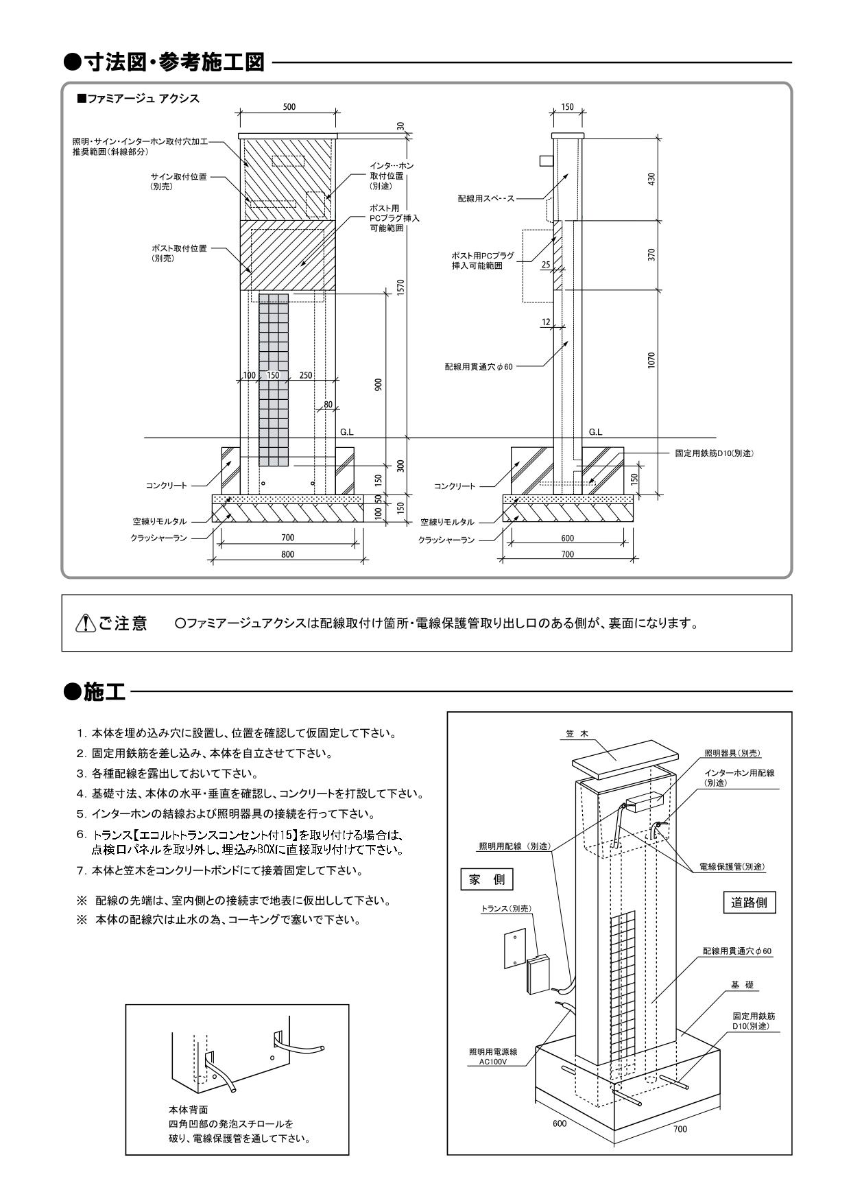 ファミアージュアクシス_取扱説明書_page-0002