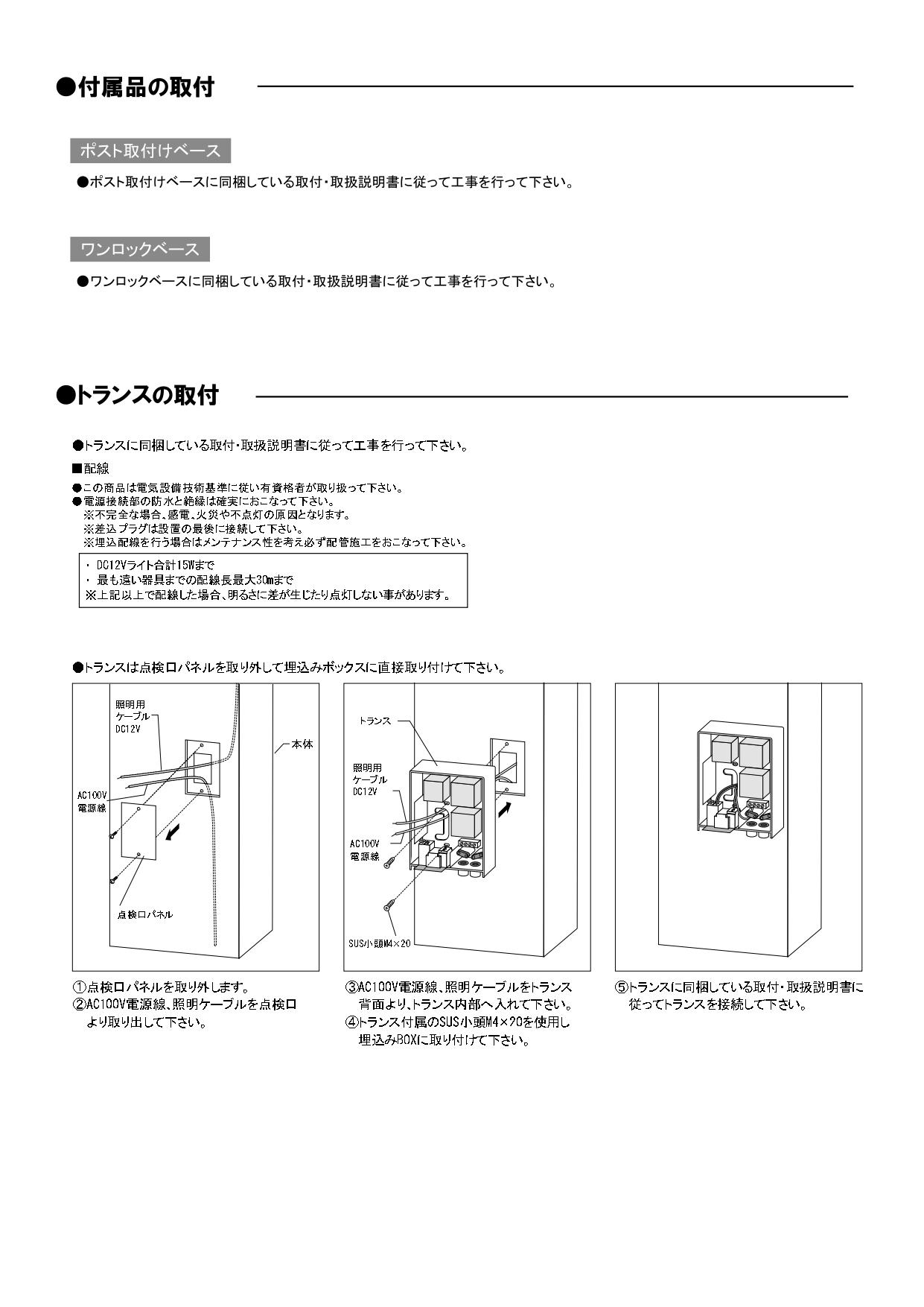 ファミアージュアクシス_取扱説明書_page-0003