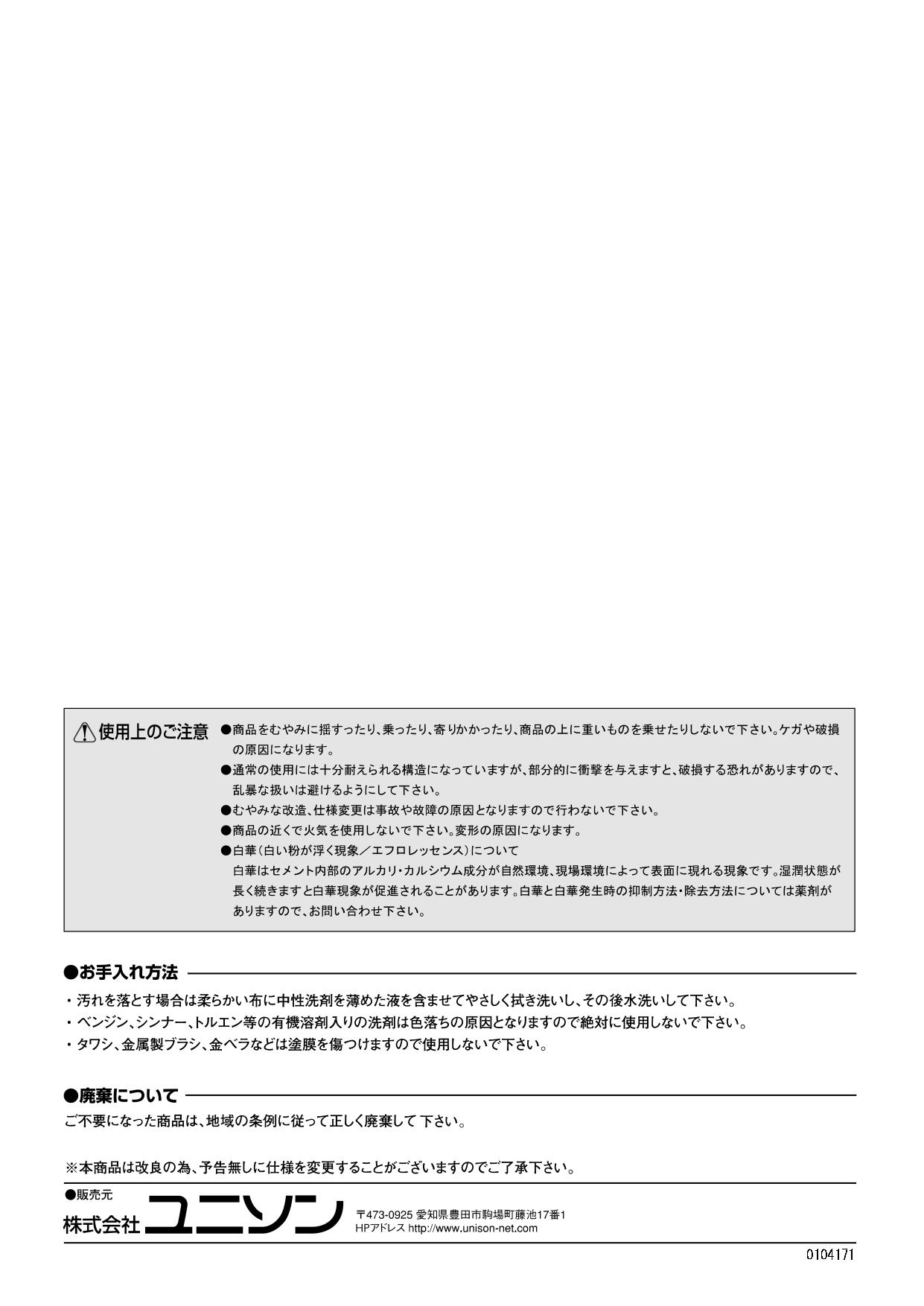 ファミアージュアクシス_取扱説明書_page-0004