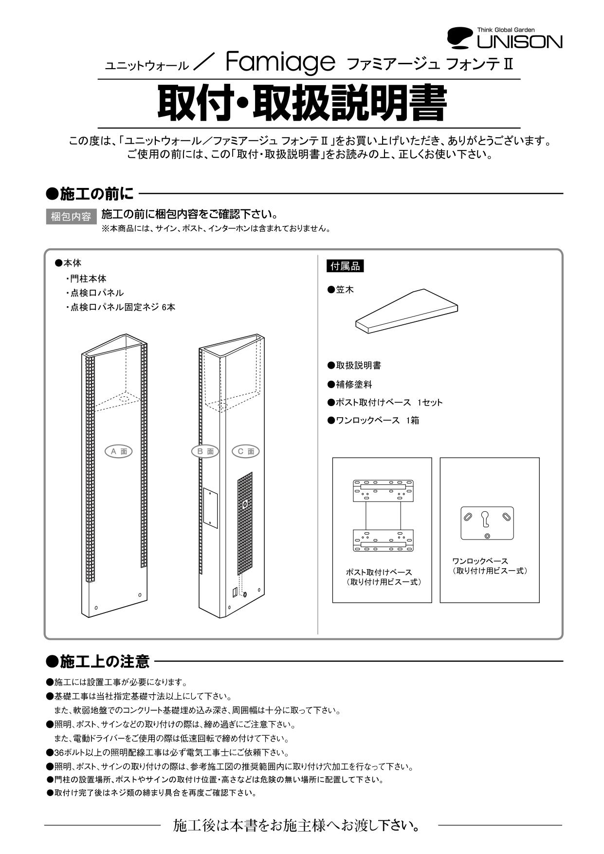 ファミアージュフォンテ2_取扱説明書_page-0001