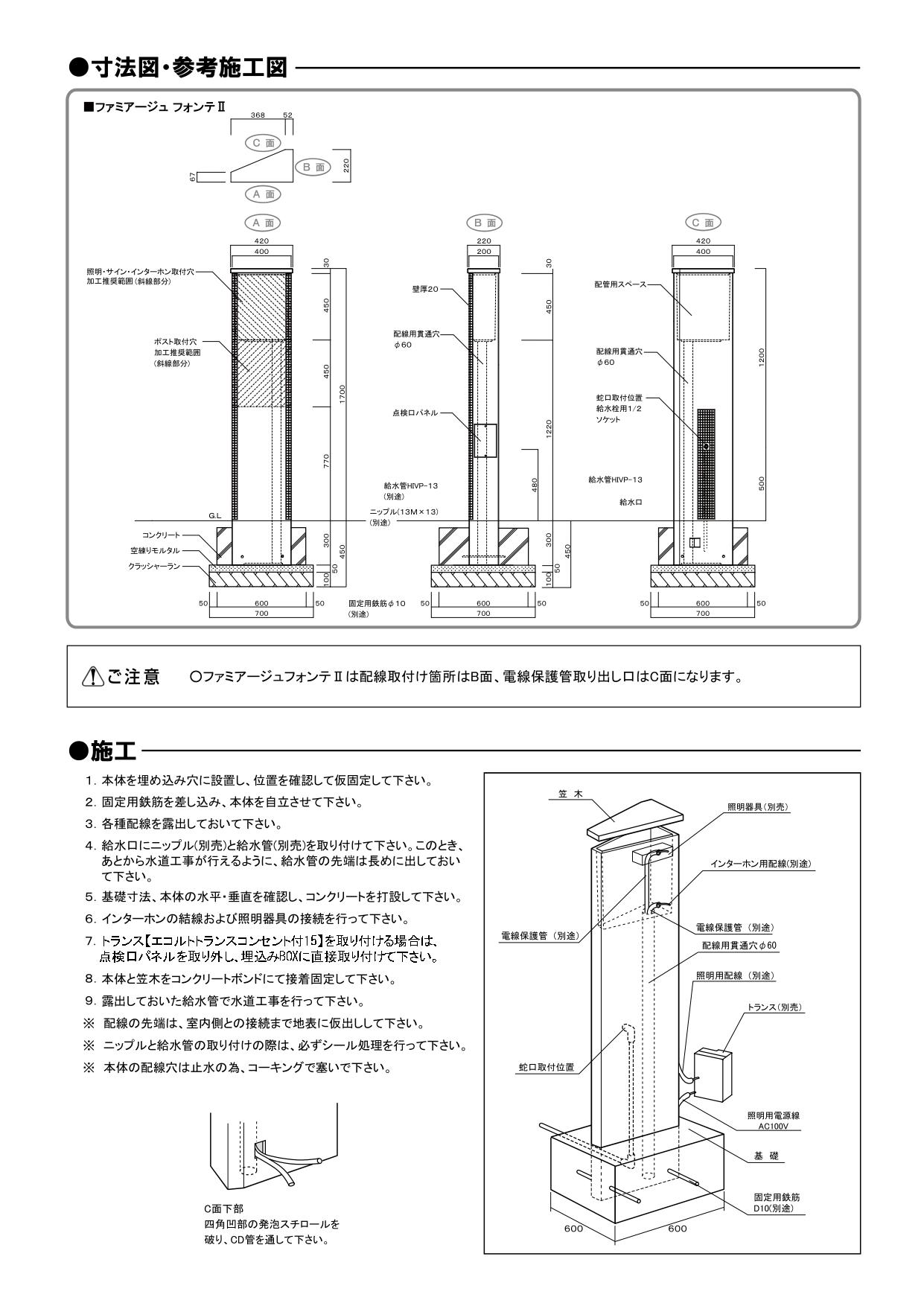ファミアージュフォンテ2_取扱説明書_page-0002