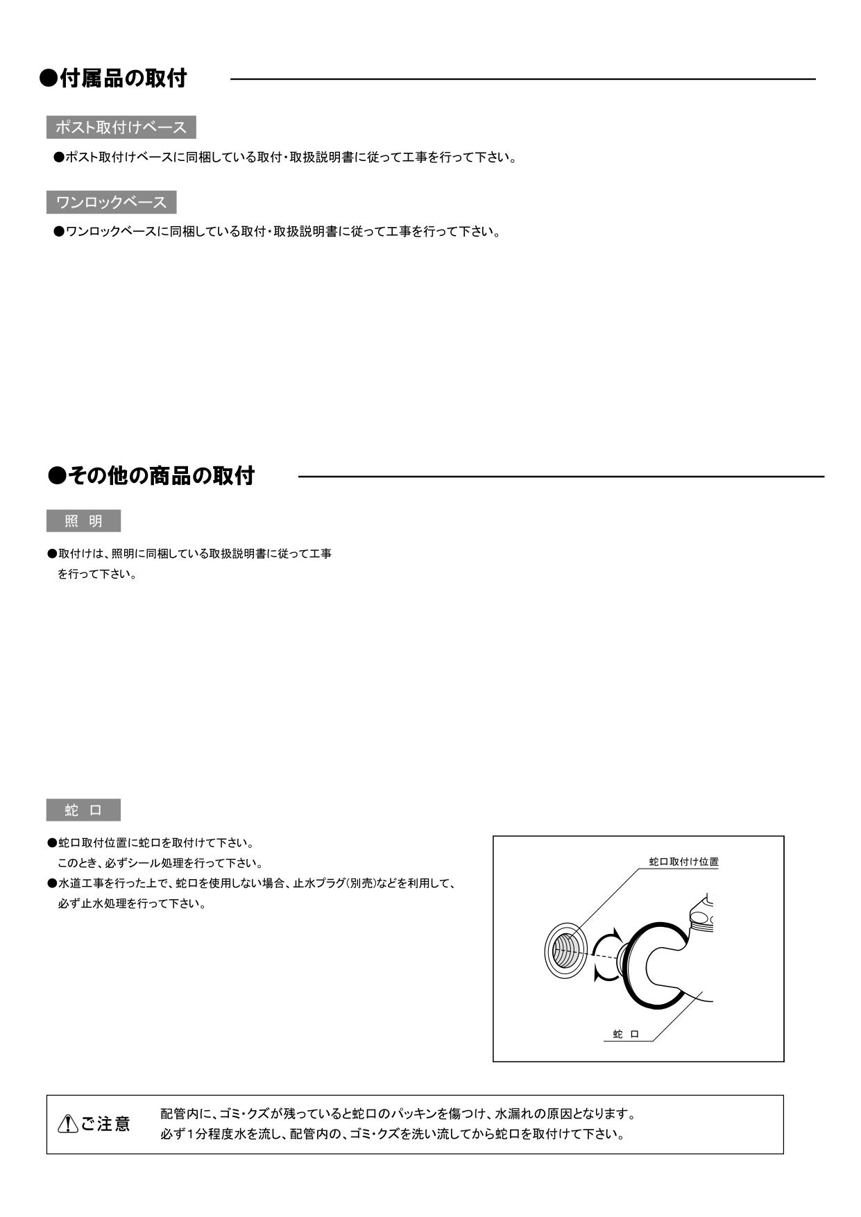 ファミアージュフォンテ2_取扱説明書_page-0003