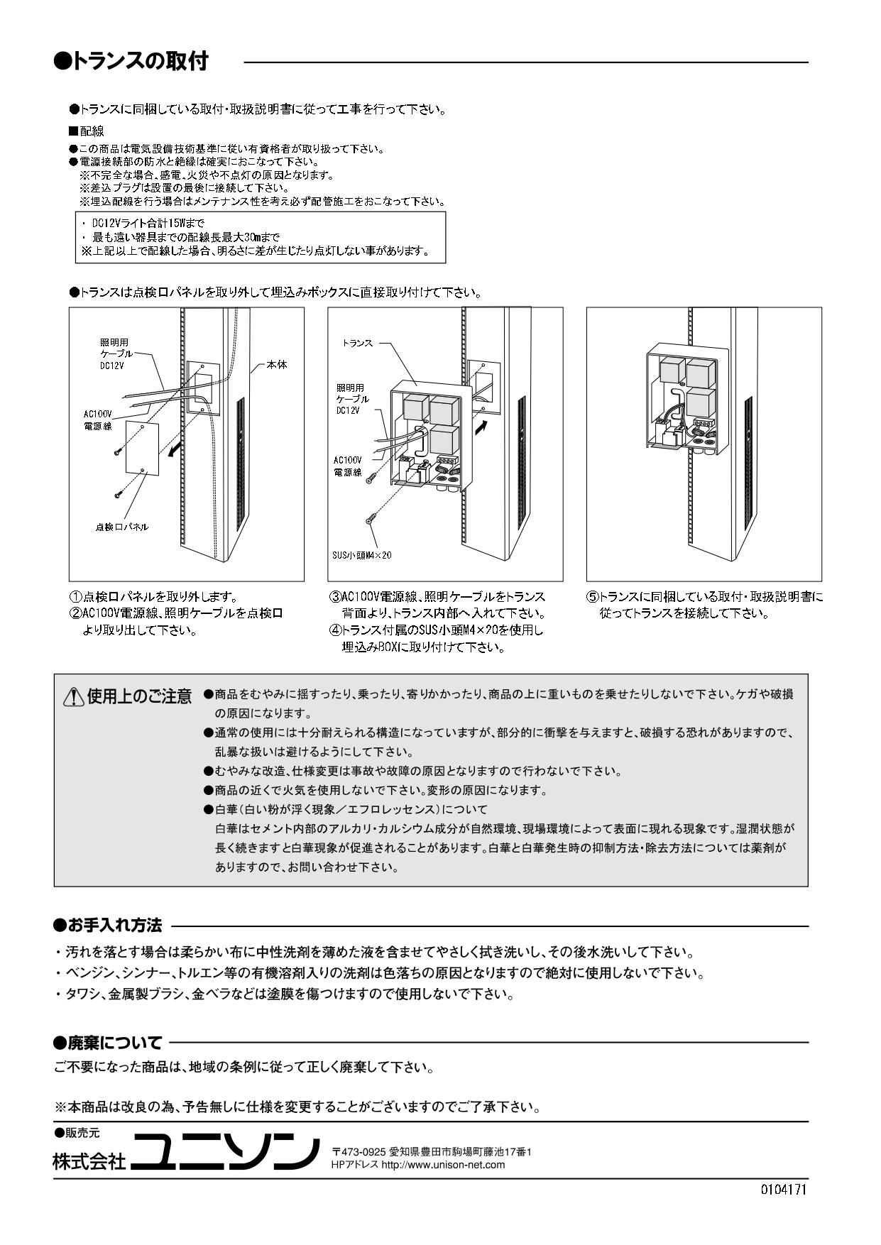 ファミアージュフォンテ2_取扱説明書_page-0004