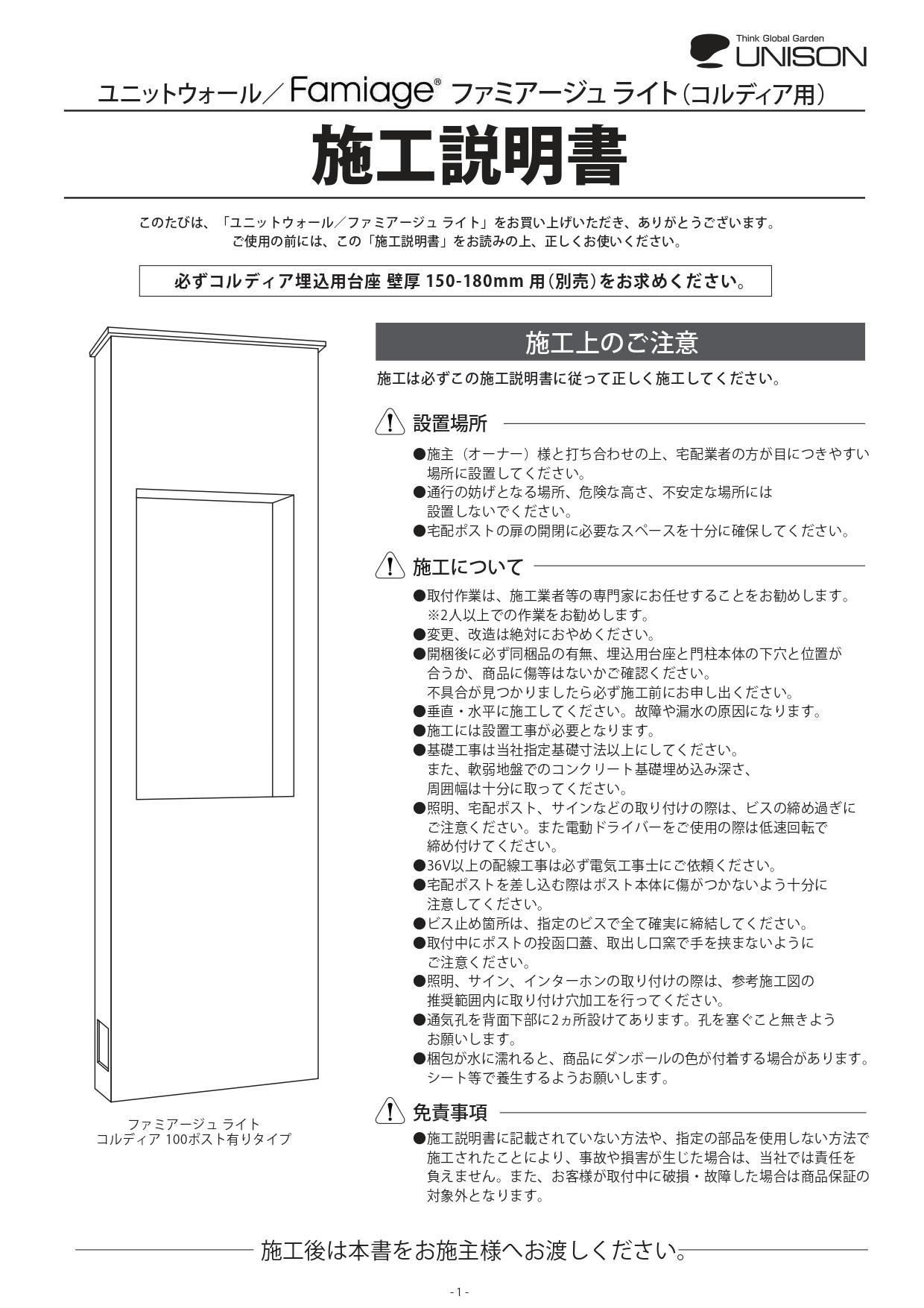 ファミアージュライト_取扱説明書_page-0001
