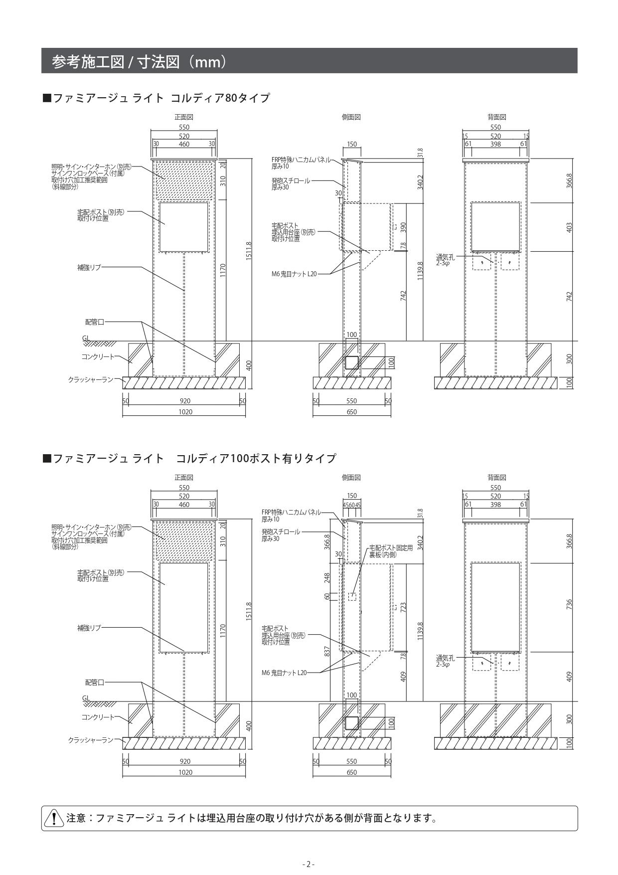 ファミアージュライト_取扱説明書_page-0002