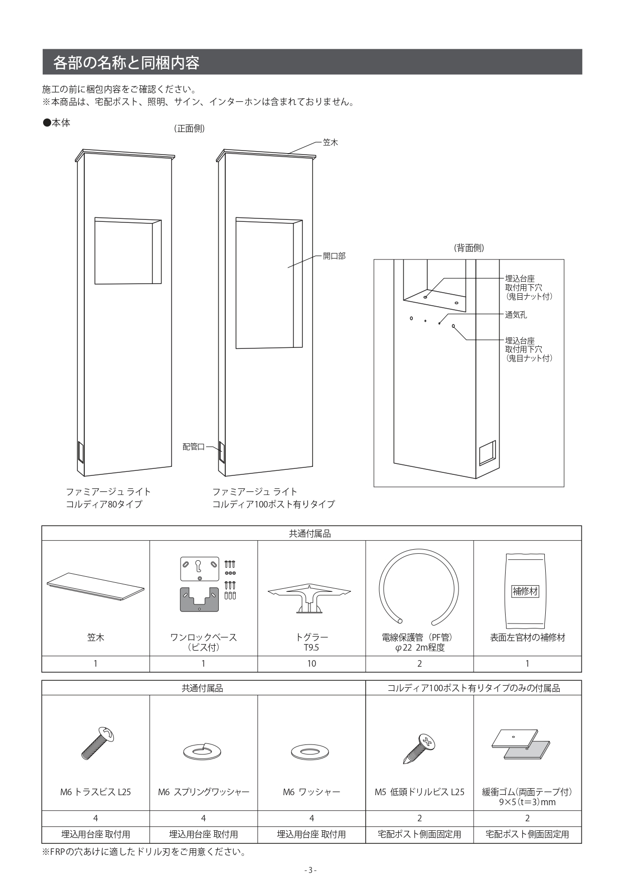 ファミアージュライト_取扱説明書_page-0003