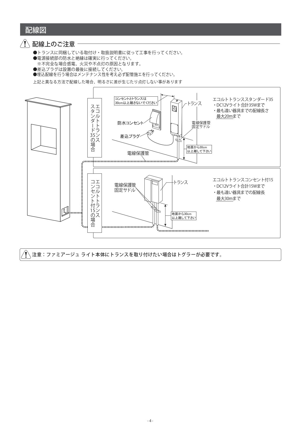 ファミアージュライト_取扱説明書_page-0004