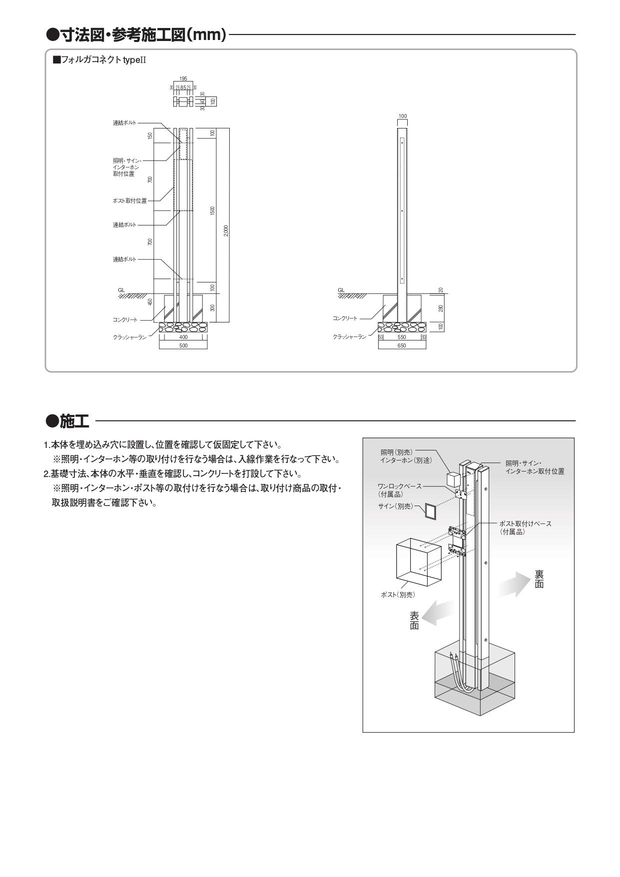 フォルガコネクトtype2_取扱説明書_page-0002