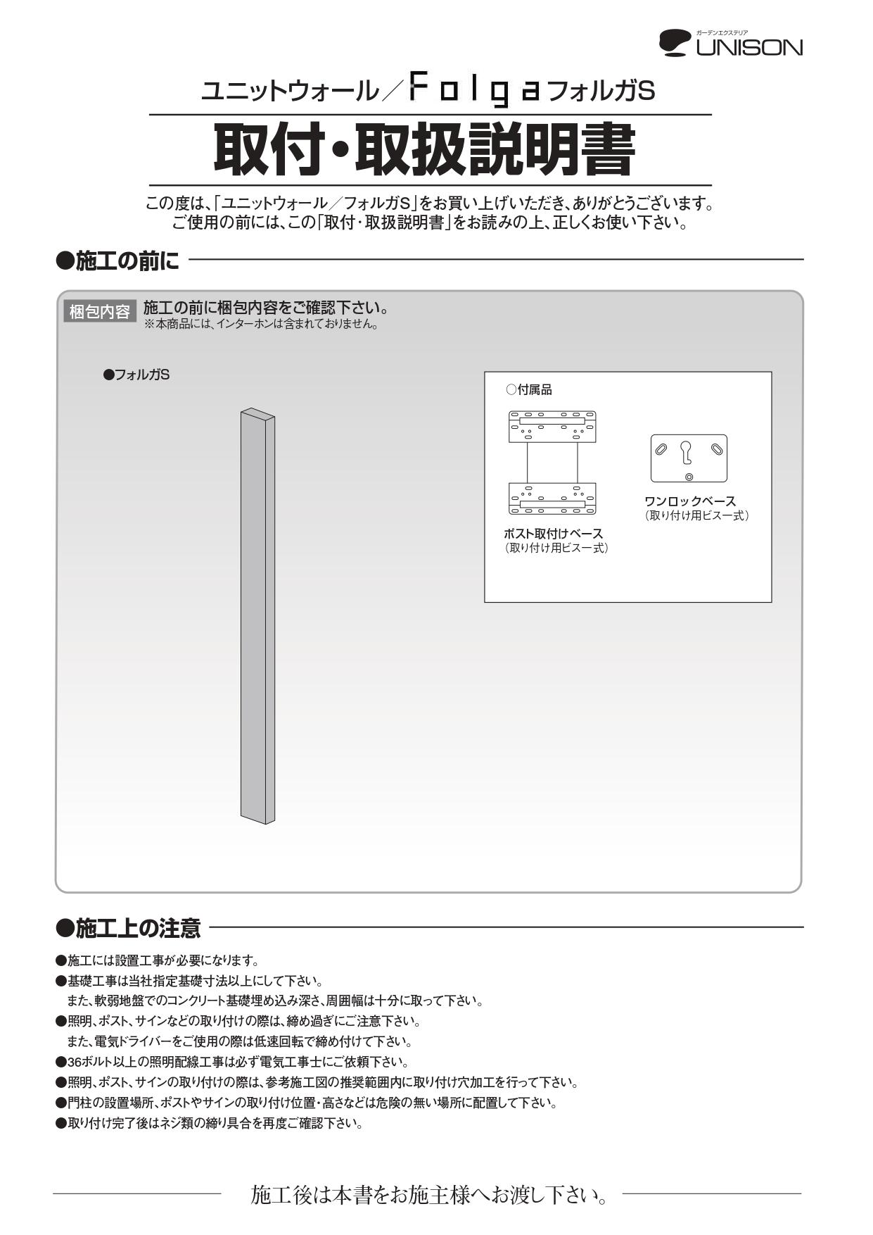 フォルガS 施工説明書_page-0001