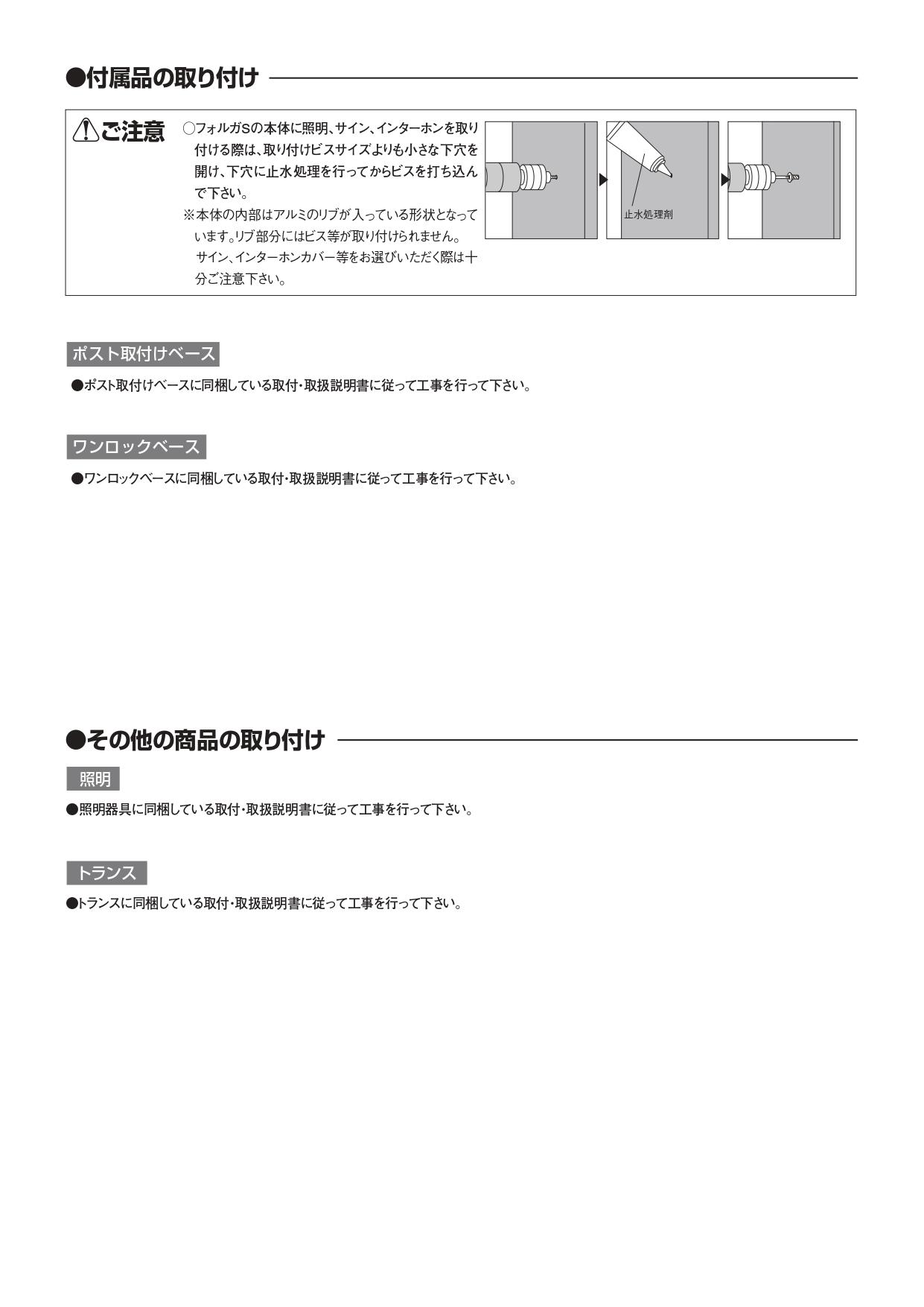 フォルガS 施工説明書_page-0003