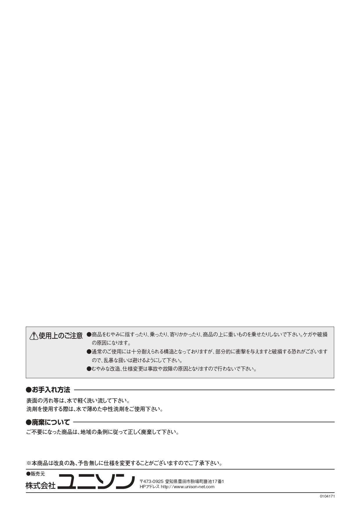 フォルガS 施工説明書_page-0004