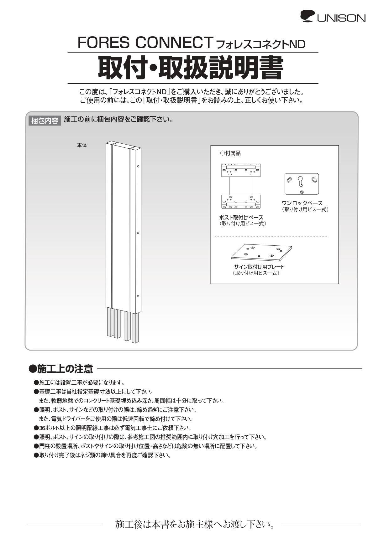 フォレスコネクトND_取扱説明書_page-0001