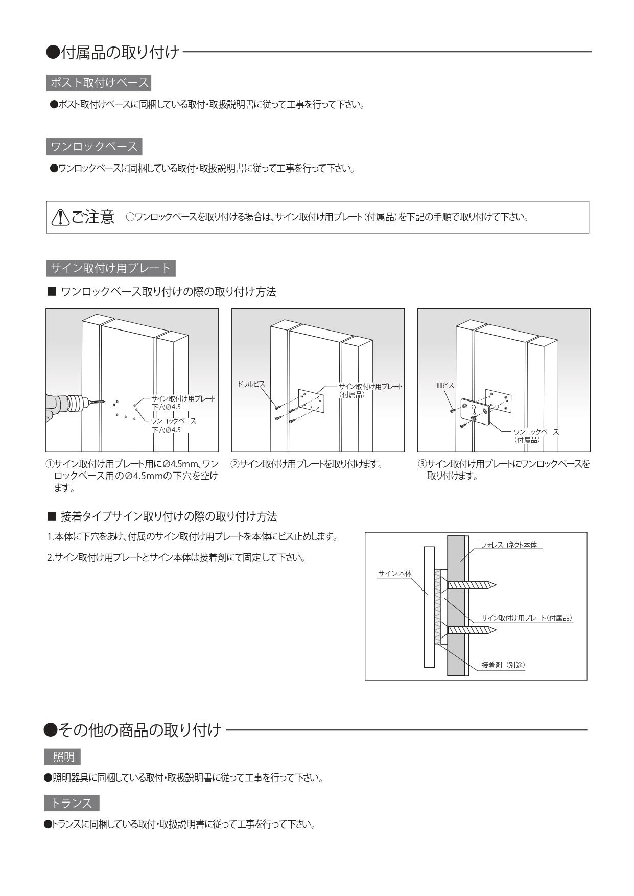 フォレスコネクトND_取扱説明書_page-0003