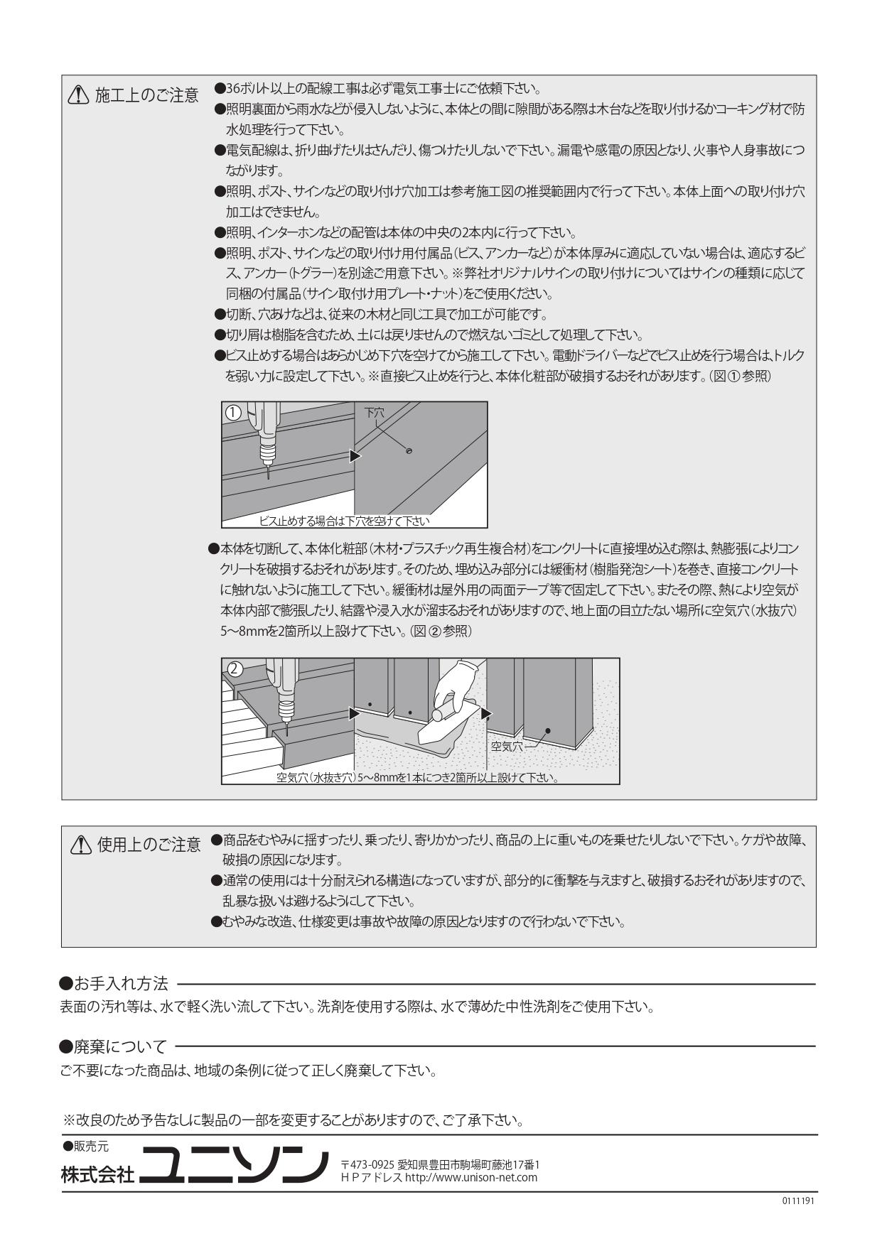 フォレスコネクトND_取扱説明書_page-0004