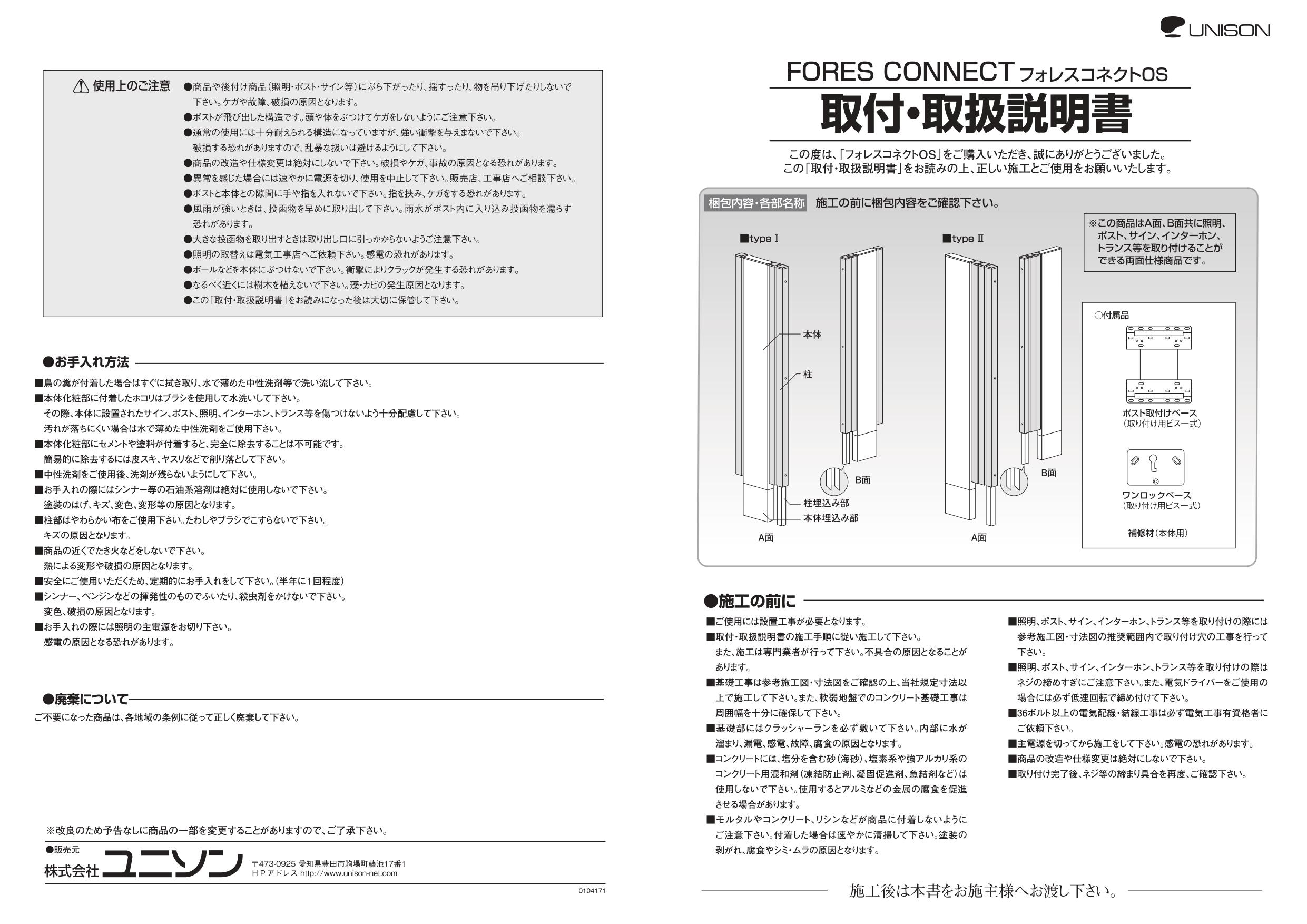 フォレスコネクトOStype1・type2 施工説明書_page-0001