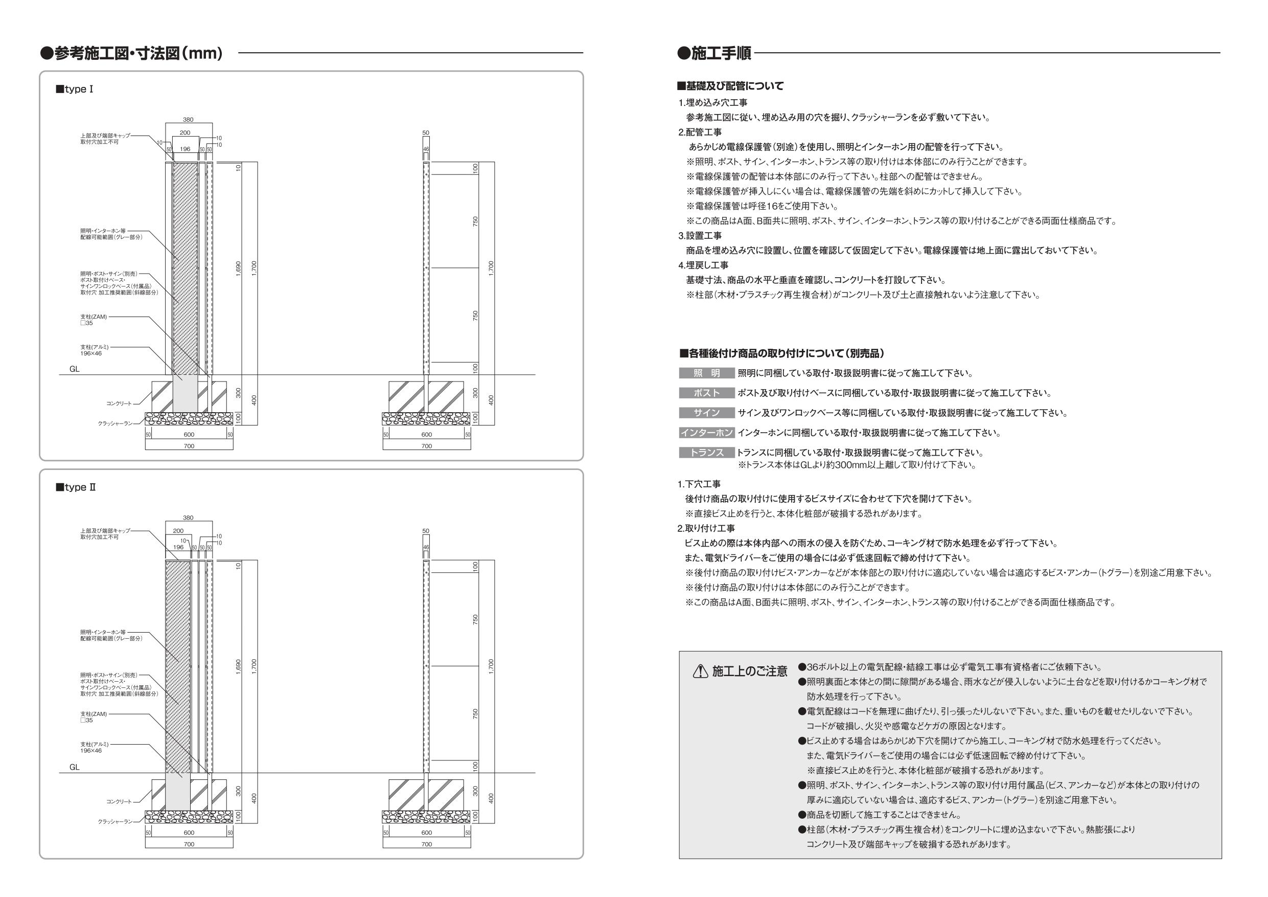 フォレスコネクトOStype1・type2 施工説明書_page-0002