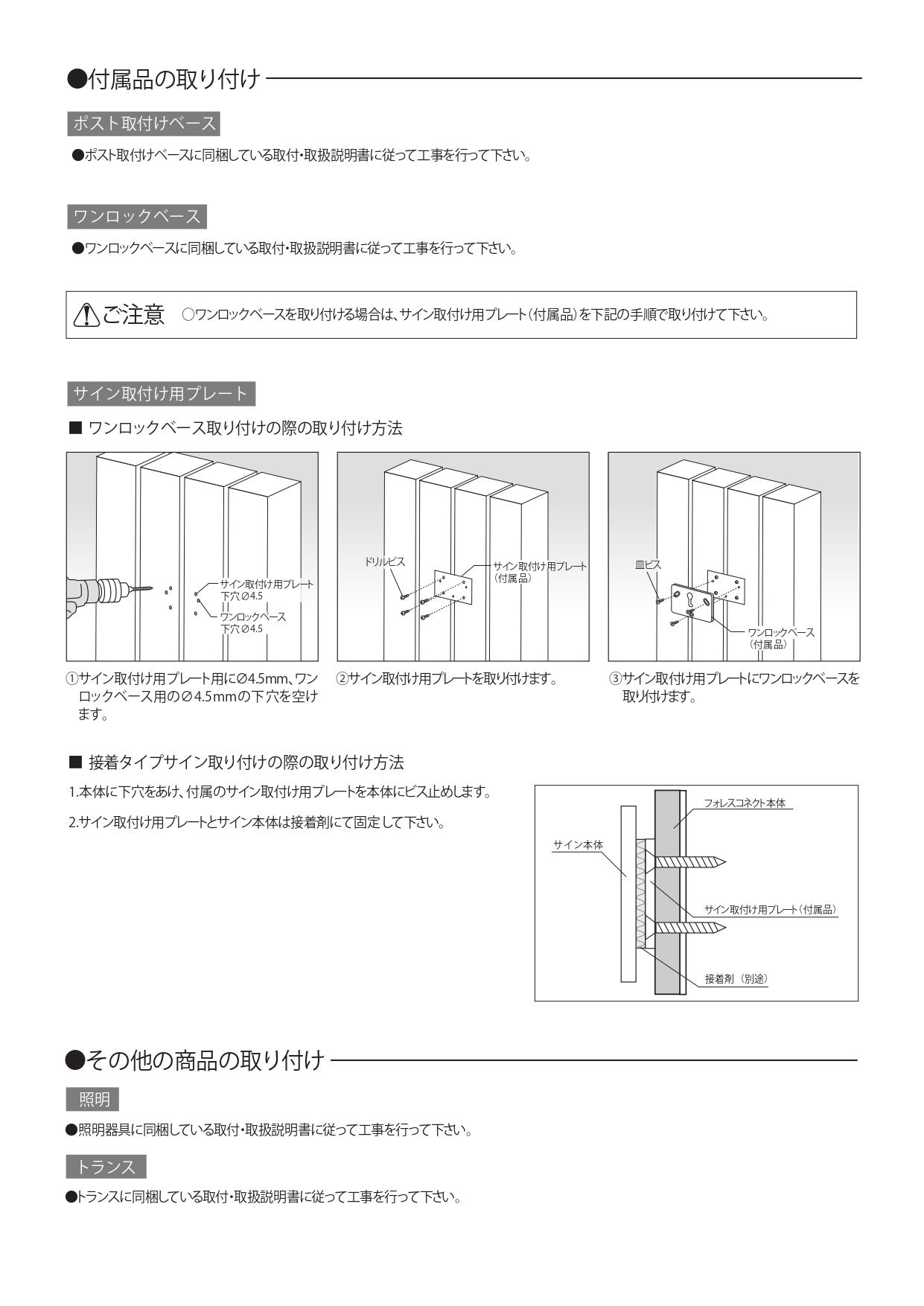 フォレスコネクトST_取扱説明書_page-0003