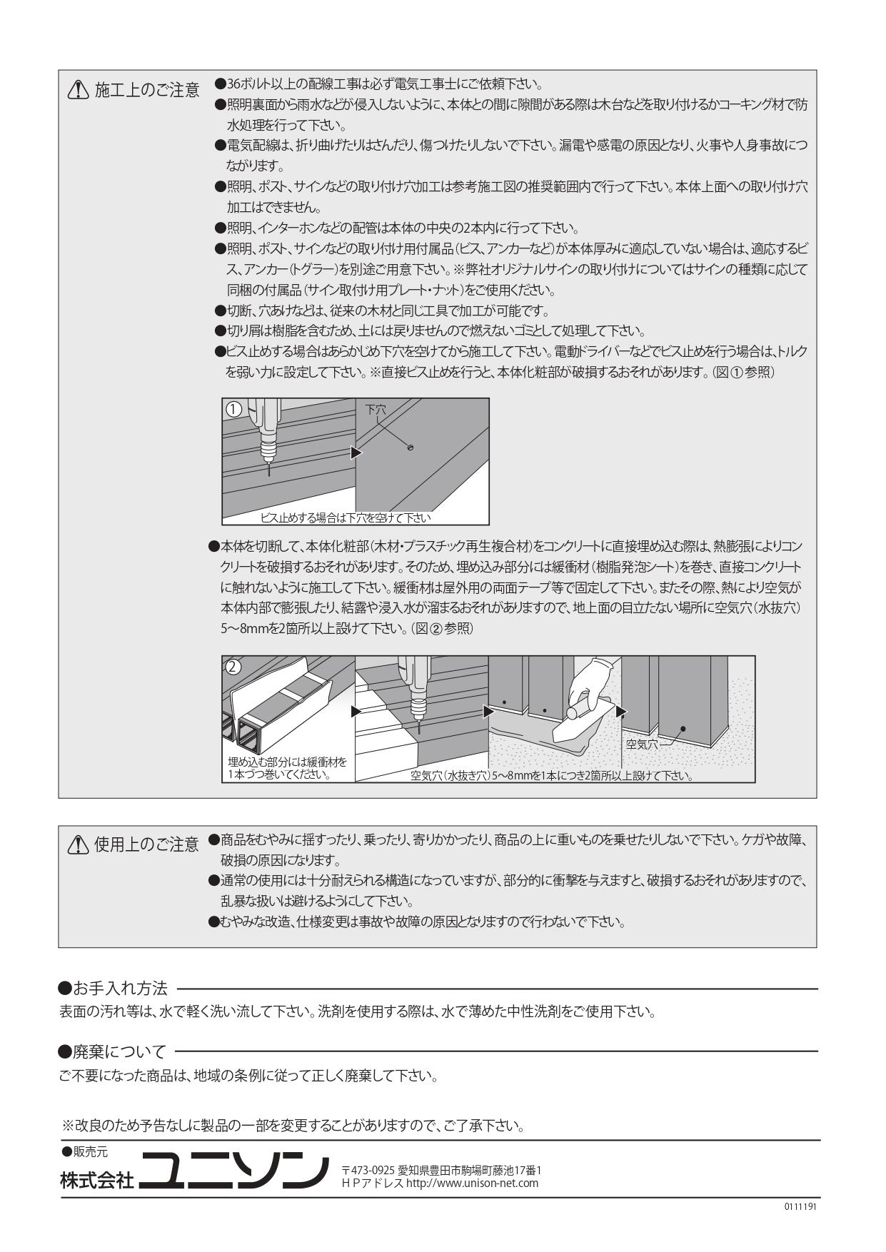 フォレスコネクトST_取扱説明書_page-0004