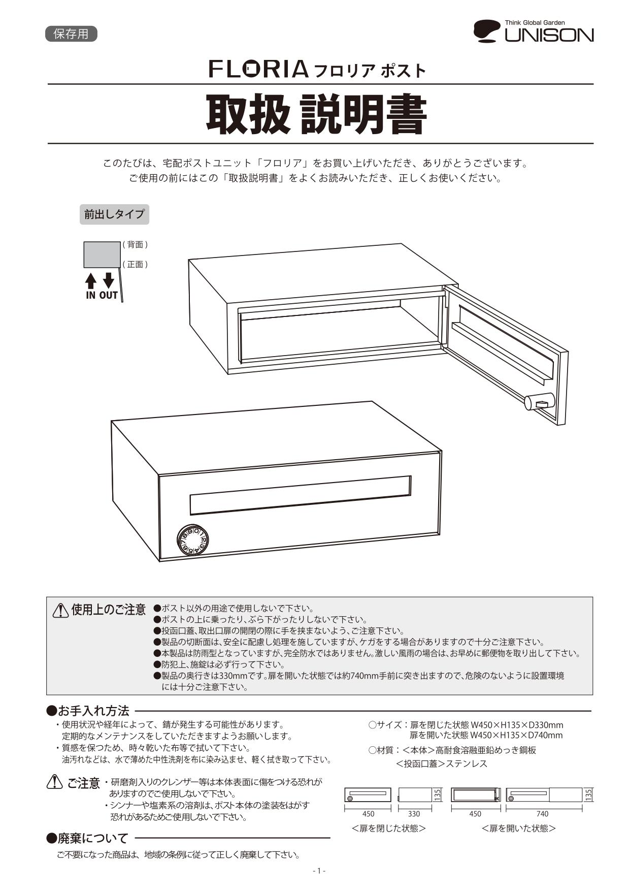 フロリア_取扱説明書_page-0001