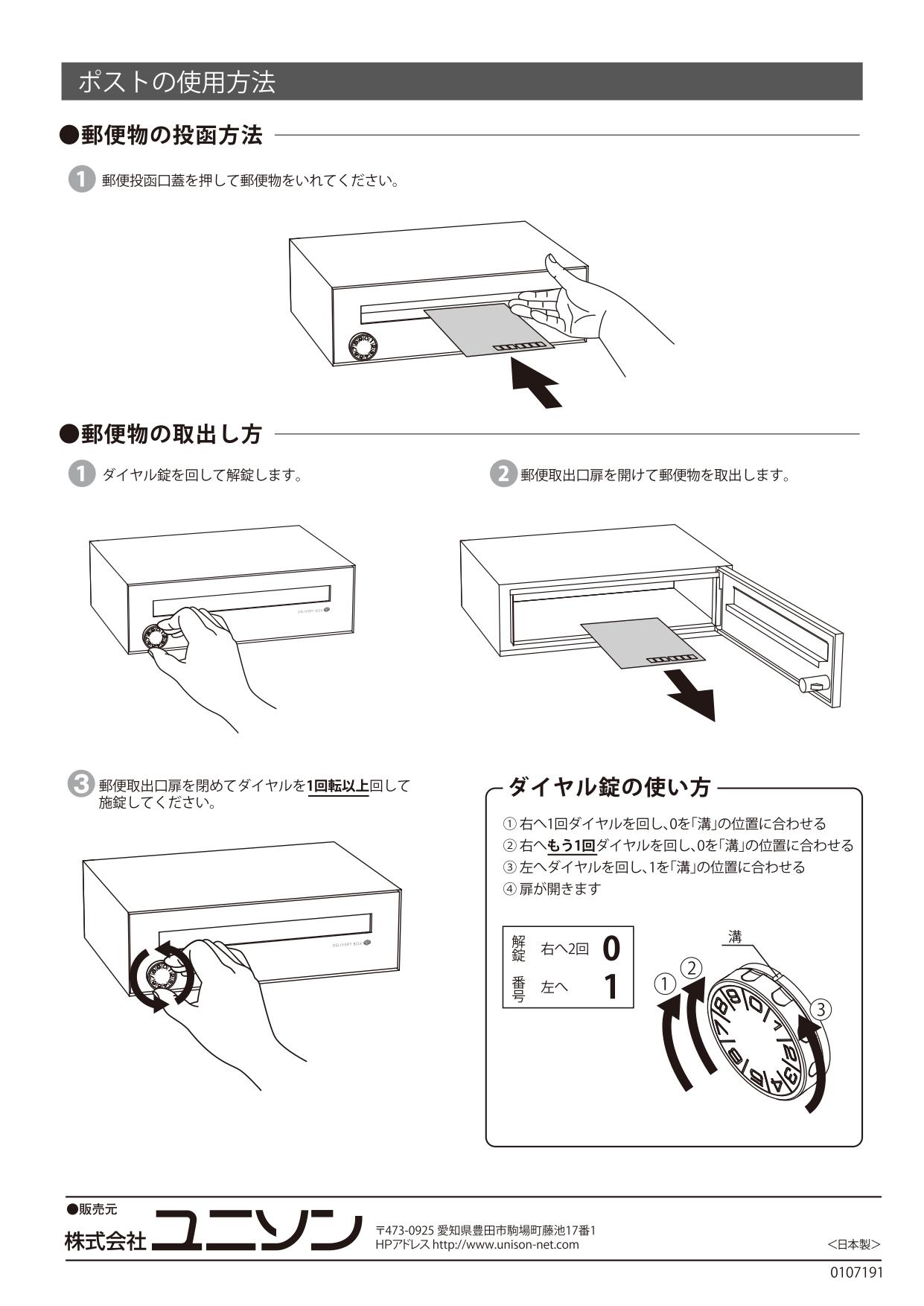 フロリア_取扱説明書_page-0002